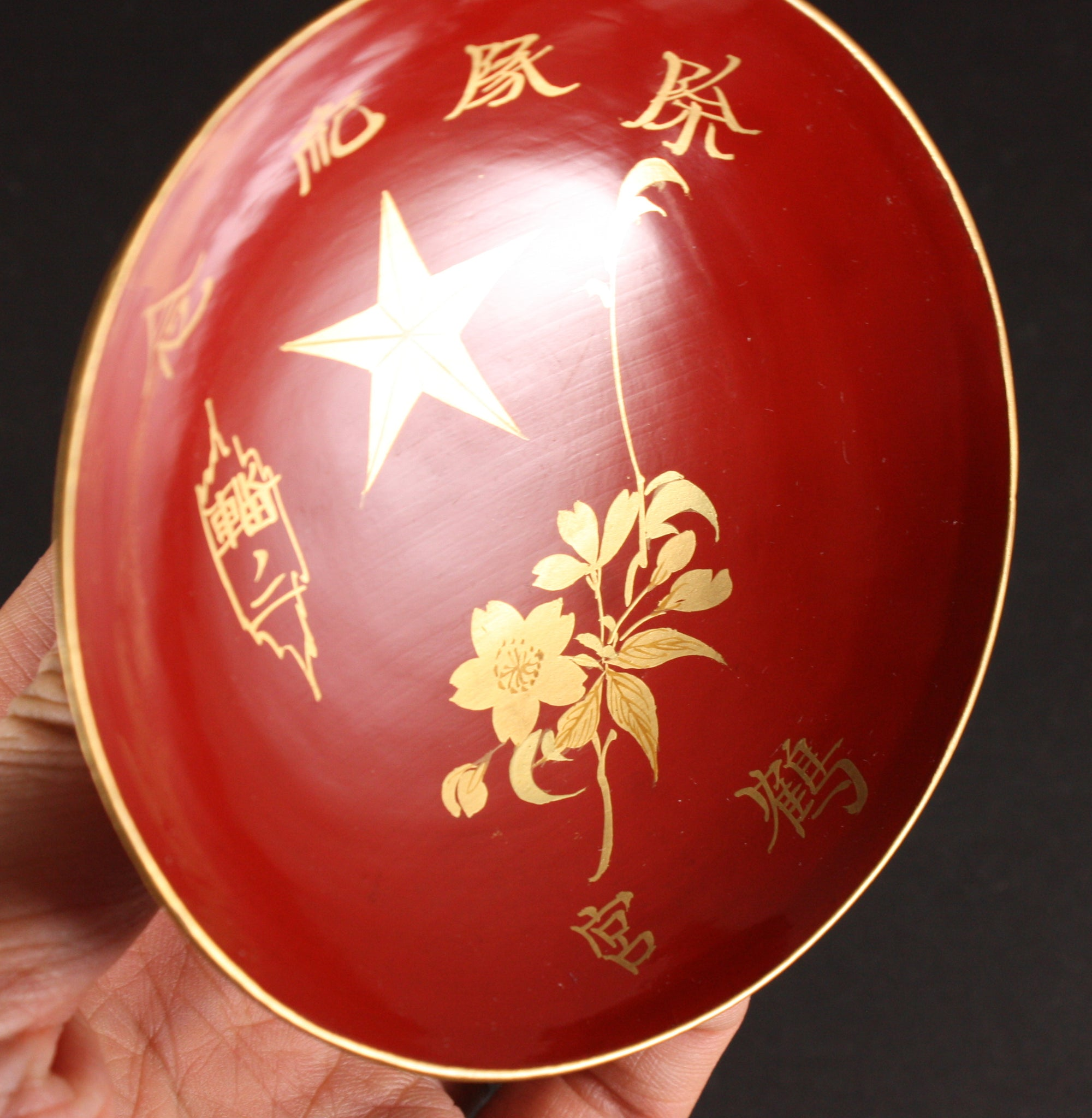 Antique Japanese Military Blossoms Star Transport Lacquer Army Sake Cup