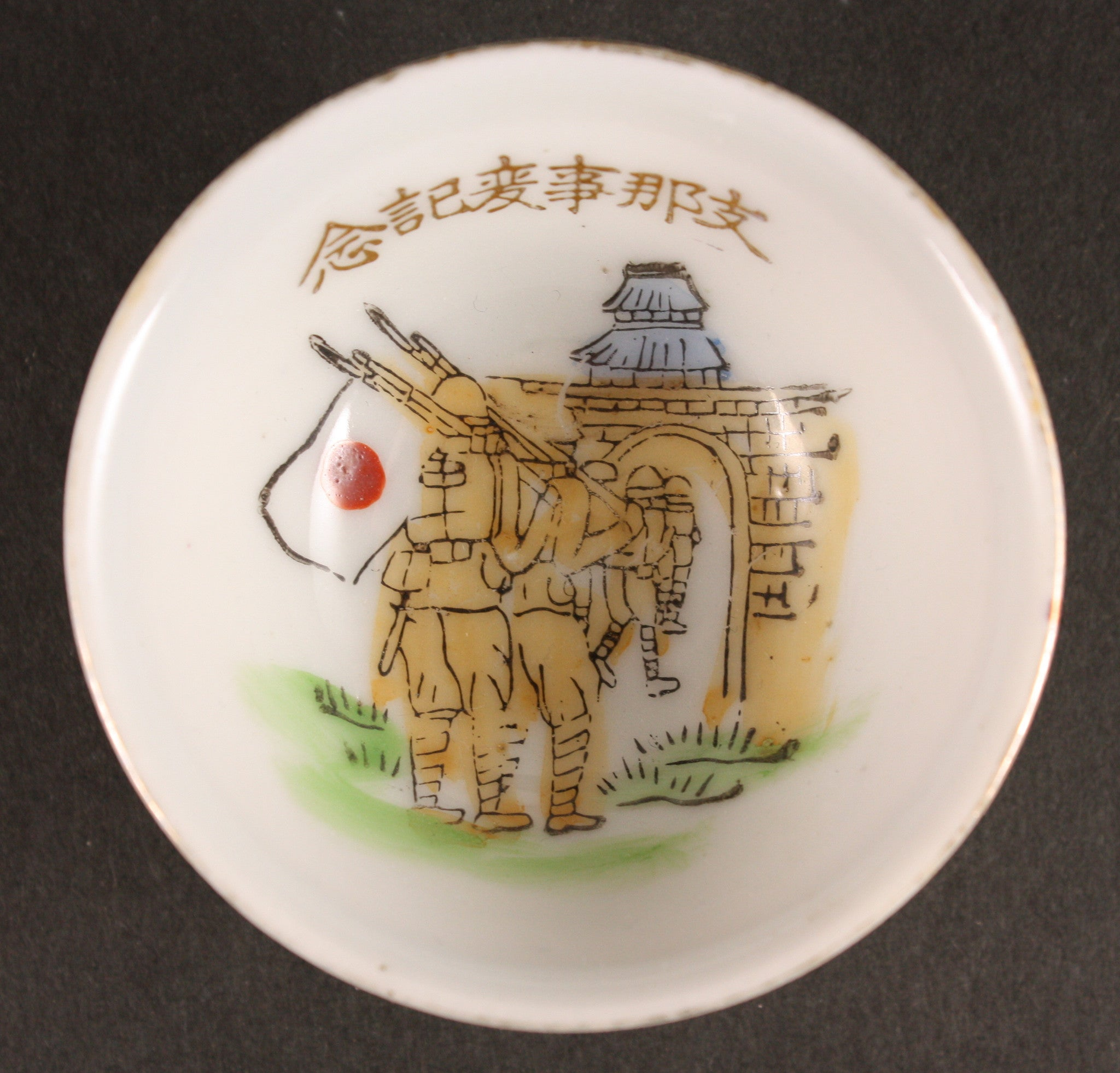 Antique Japanese Military Soldiers Marching in City Helmet Army Sake Cup