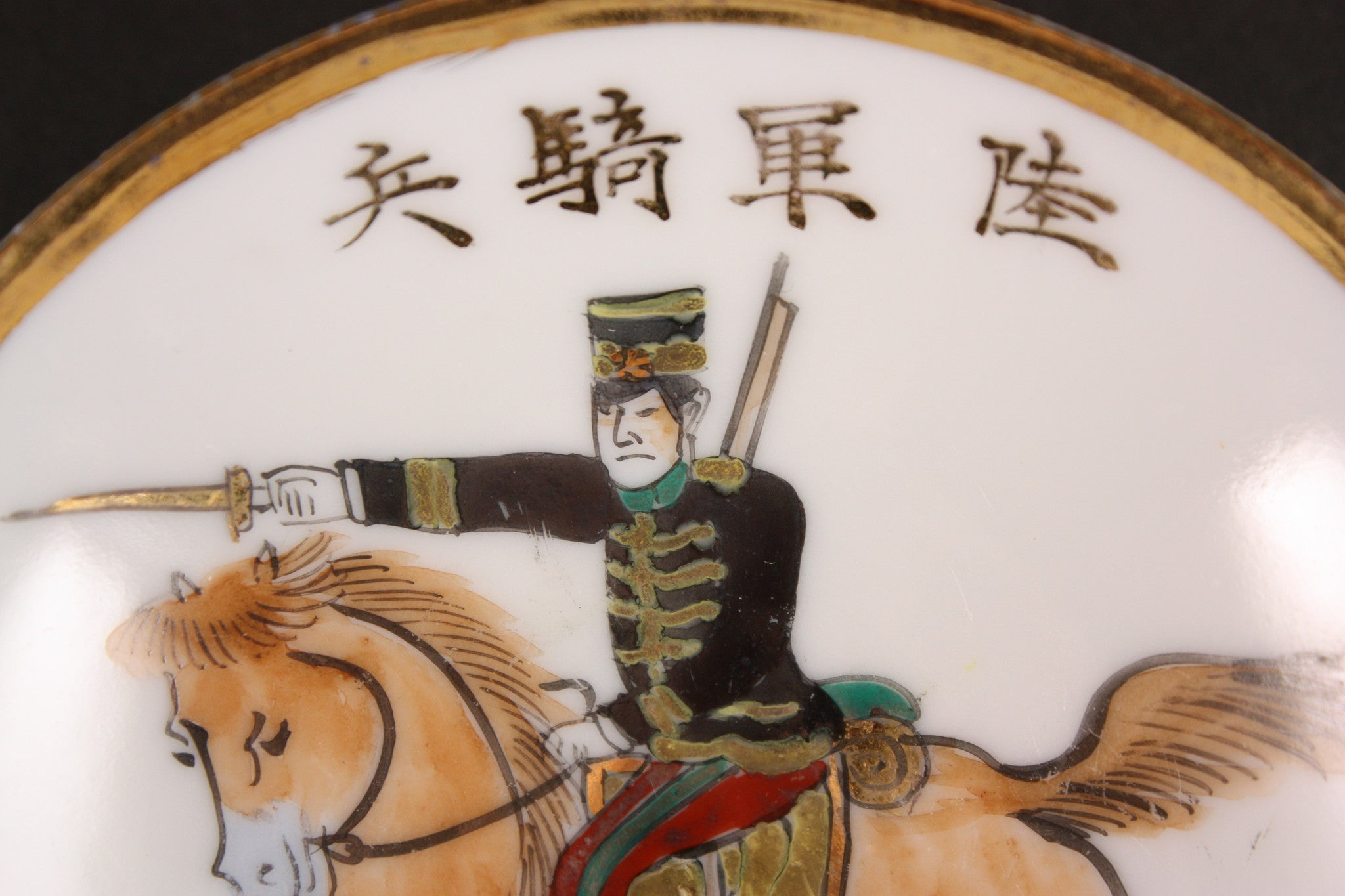 Rare Antique Japanese Military Meiji Era Cavalry Soldier Army Sake Cup