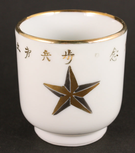 Antique Japanese Military Infantry Manchuria Garrison Army Sake Tea Cup