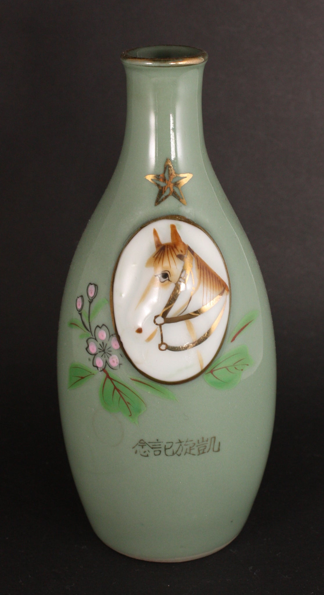 Antique Japanese Military Embossed Horse's Head Army Sake Bottle