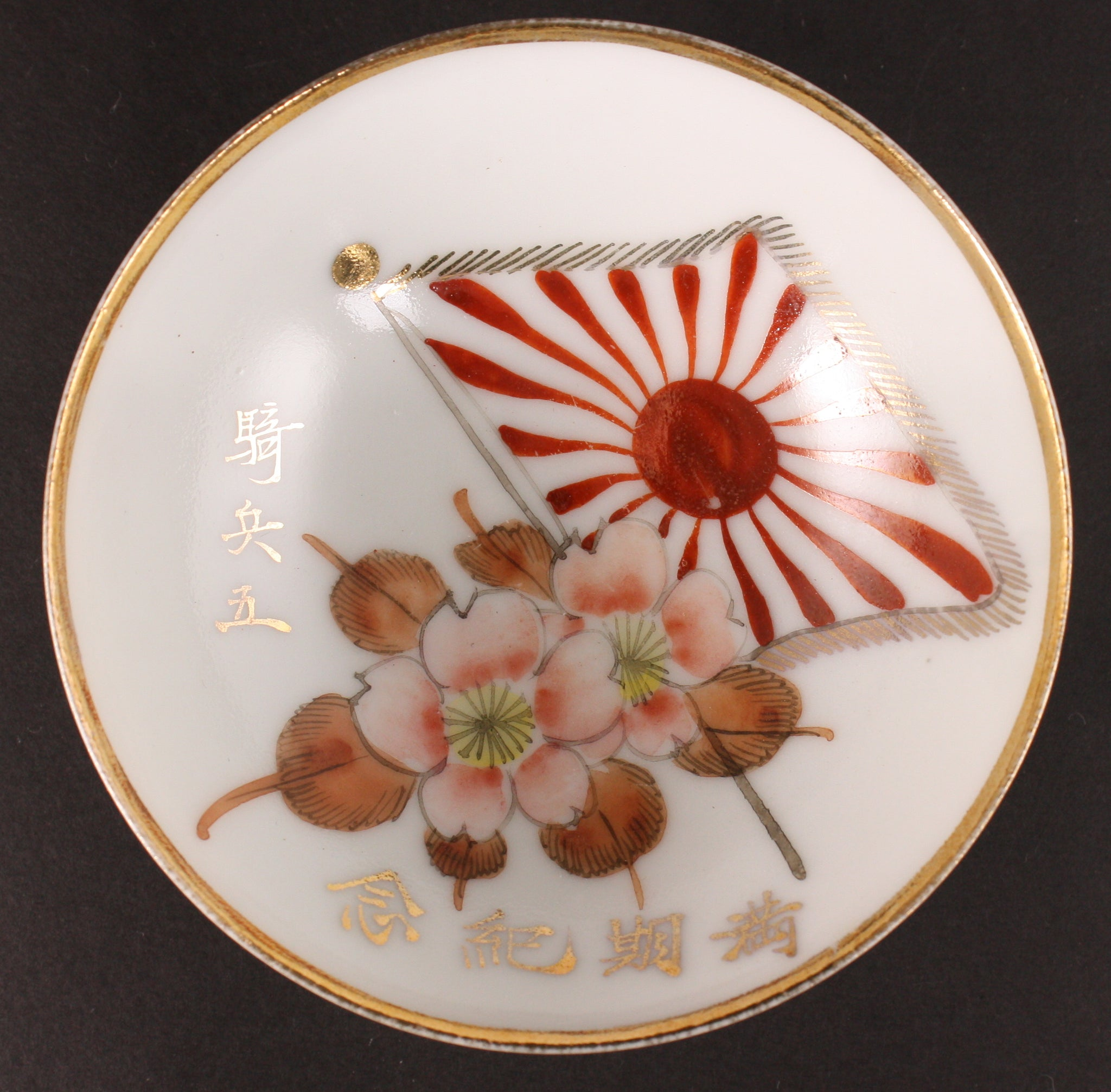 Antique Japanese Military Flag Blossoms Cavalry Army Sake Cup