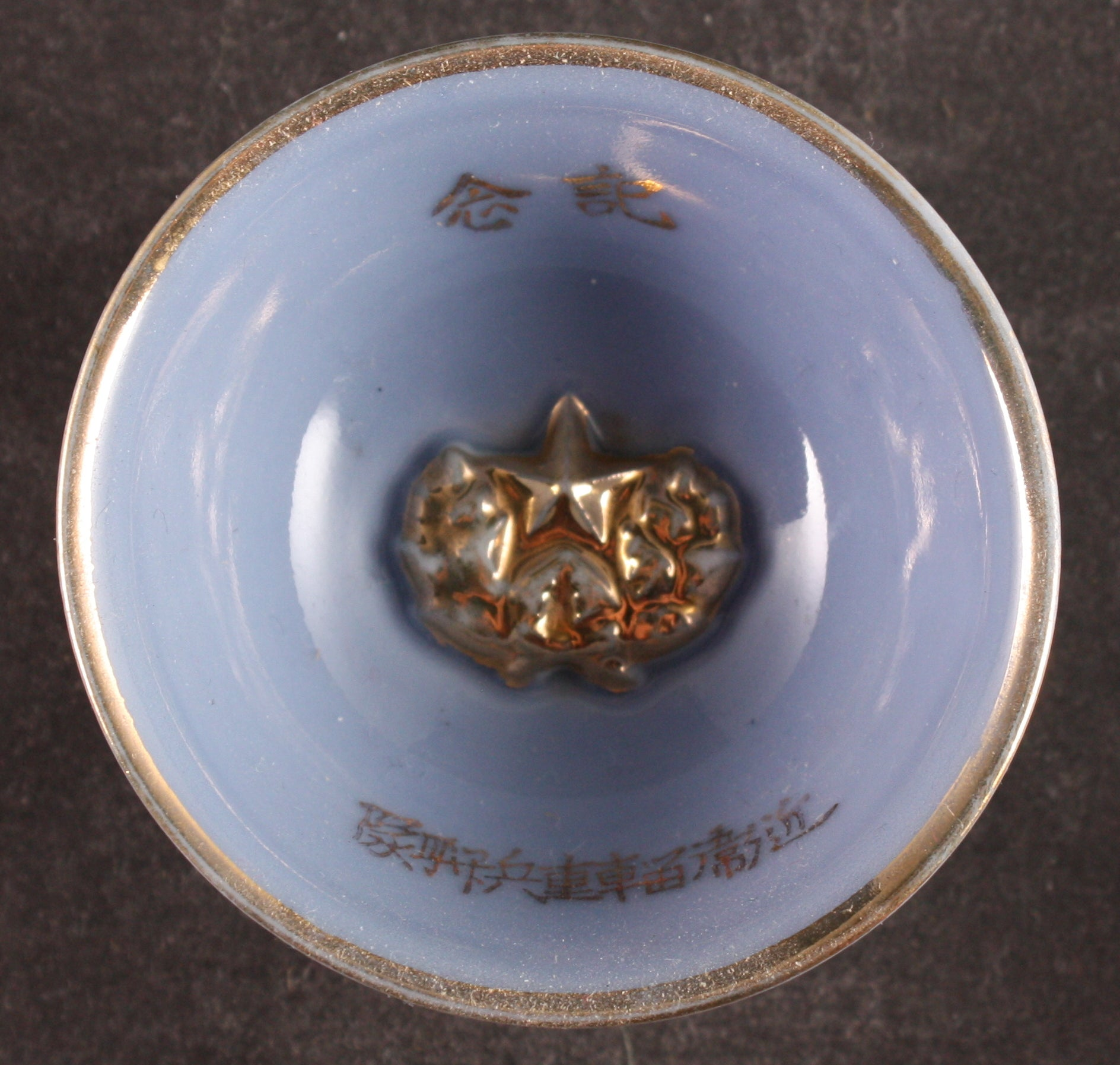 Antique Japanese Military Embossed Imperial Guard Insignia Army Sake Cup
