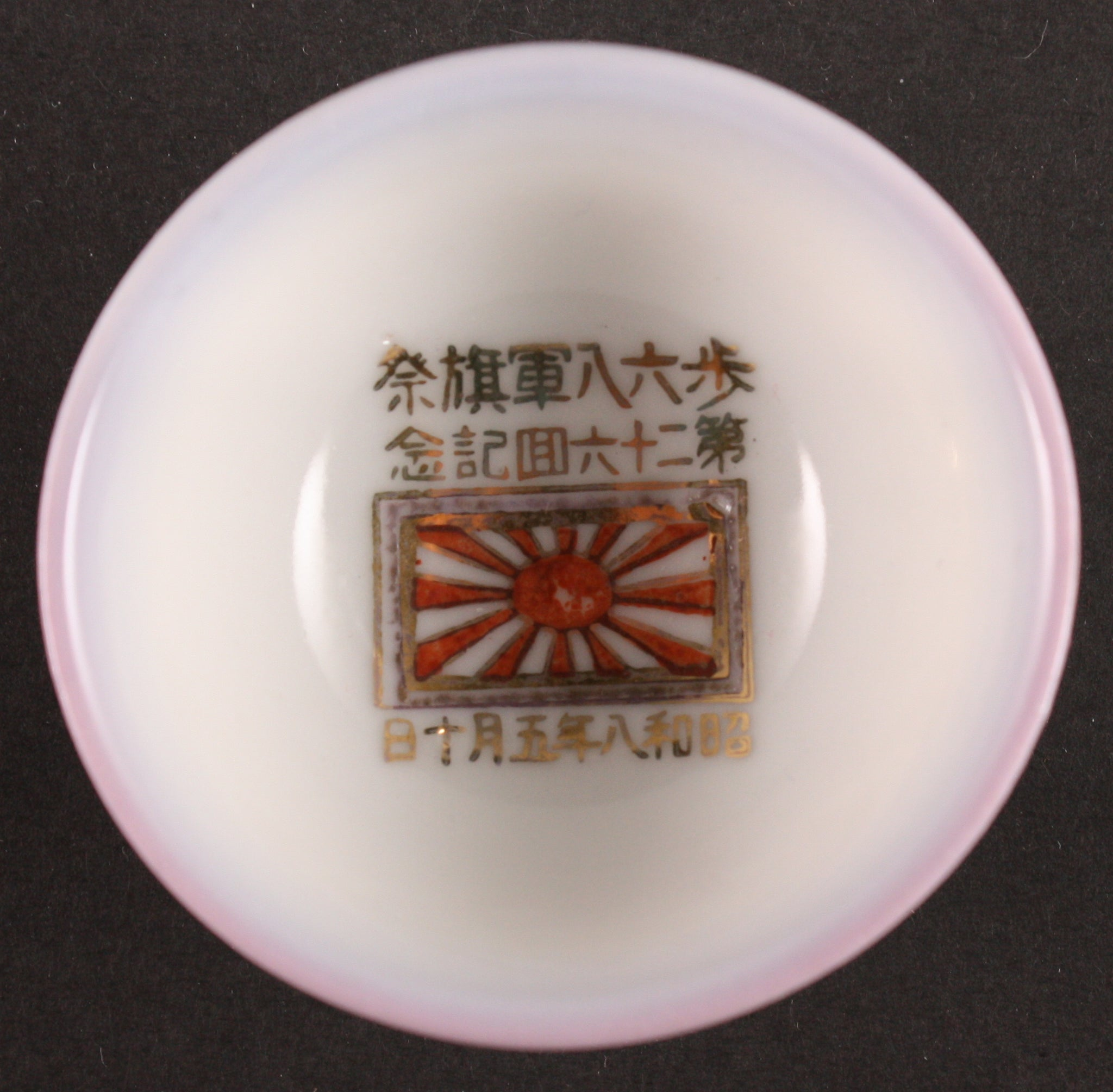 Antique Japanese Military 1933 Regimental Colours Day Army Sake Cup