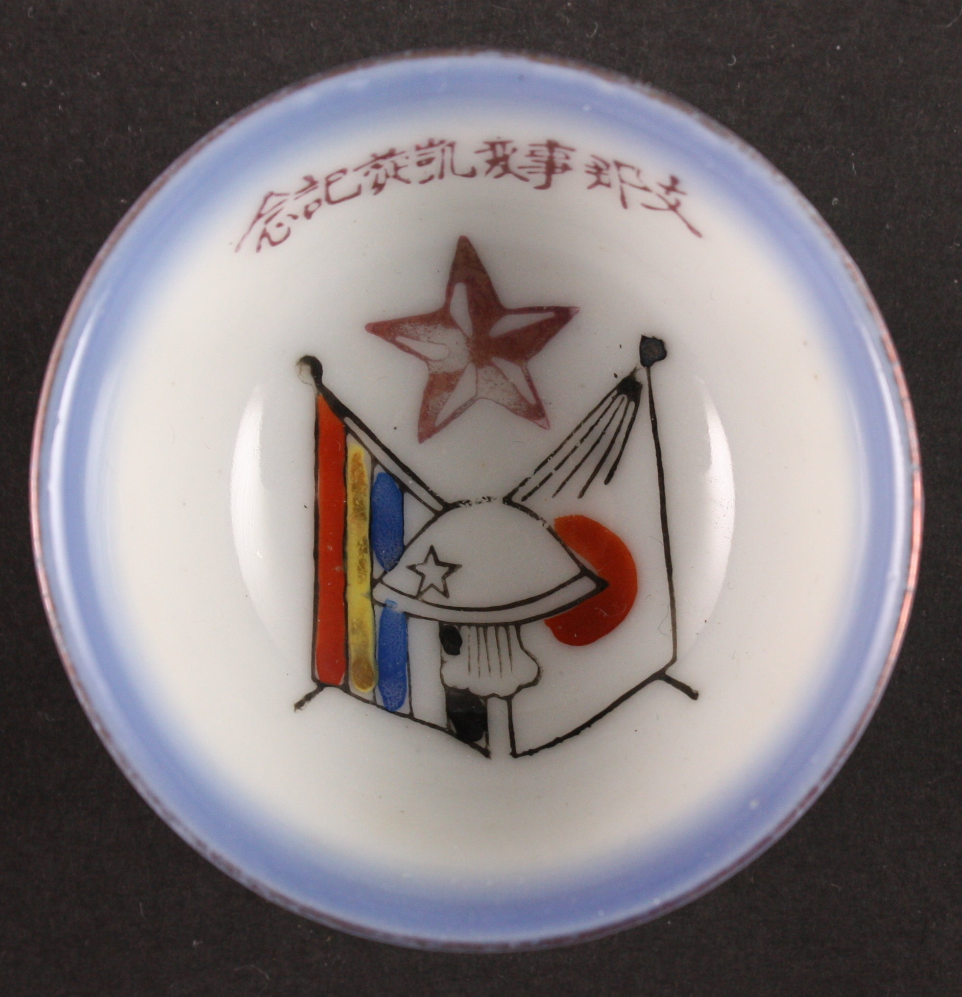 Antique Japanese Military 1937-1940 Provisional Government of China Flag Army Sake Cup