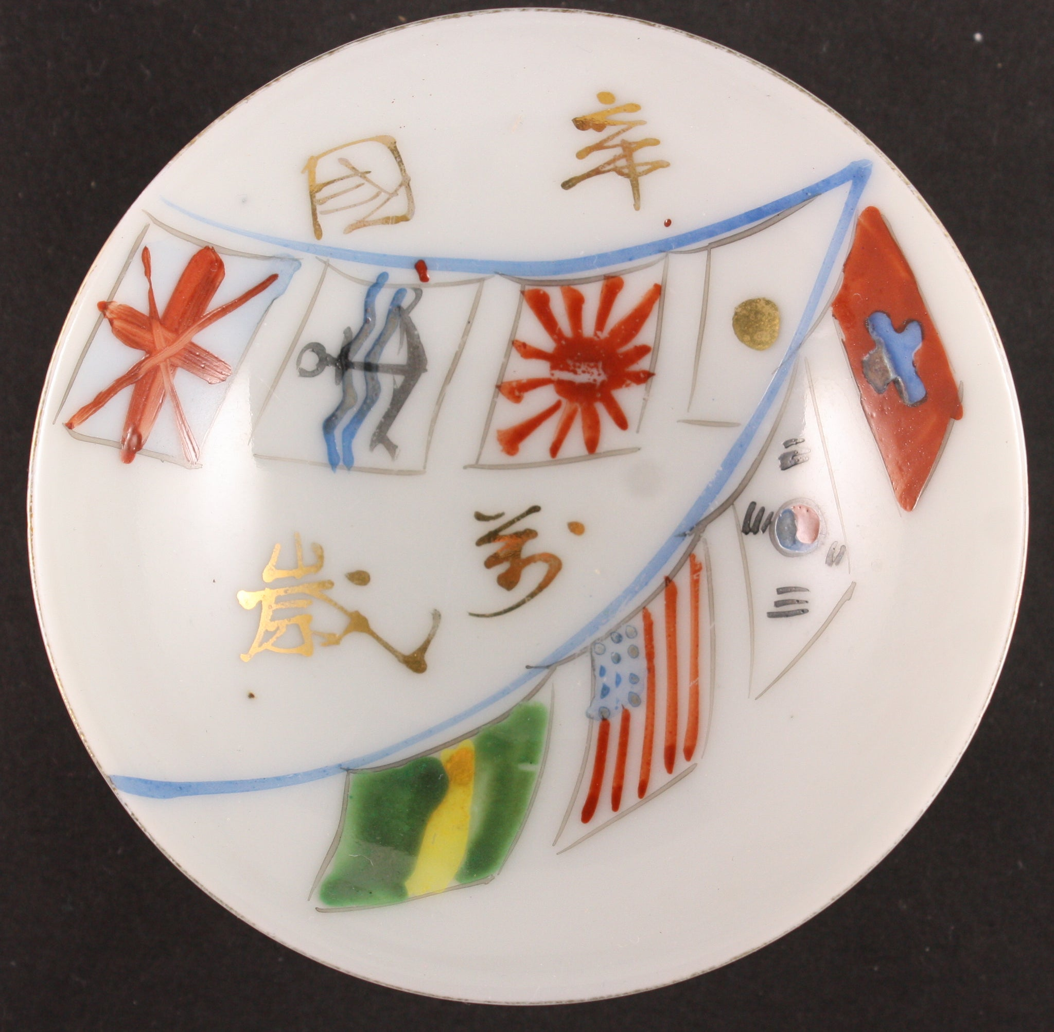 Antique Japanese Military Treaty of Portsmouth Flags Army Navy Sake Cup