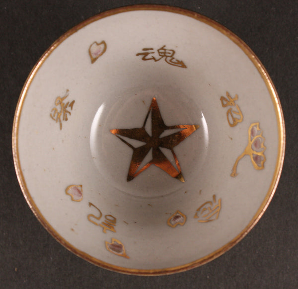 Antique Japanese Military War Dead Memorial Service Army Sake Cup