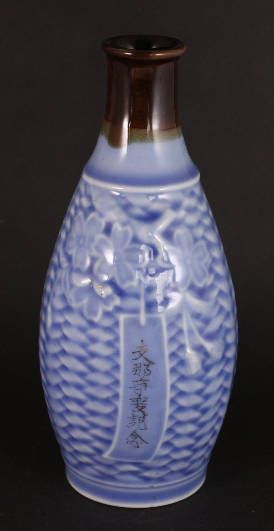 Antique Japanese Military Chinese City Gate Army Sake Bottle