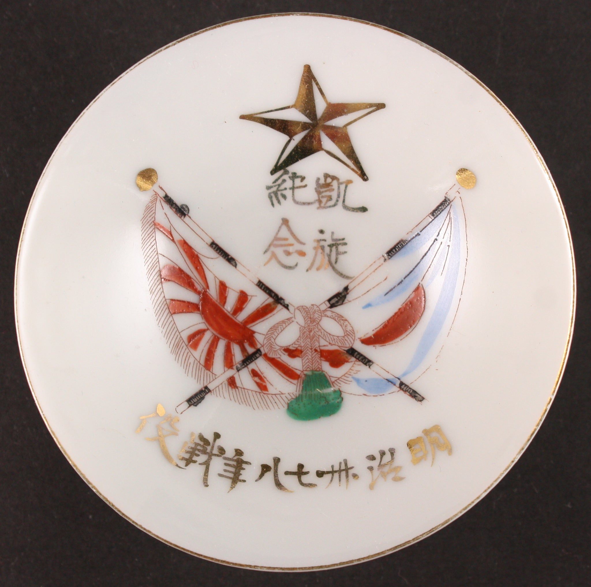 Russo Japanese War Flags Victory Army Sake Cup