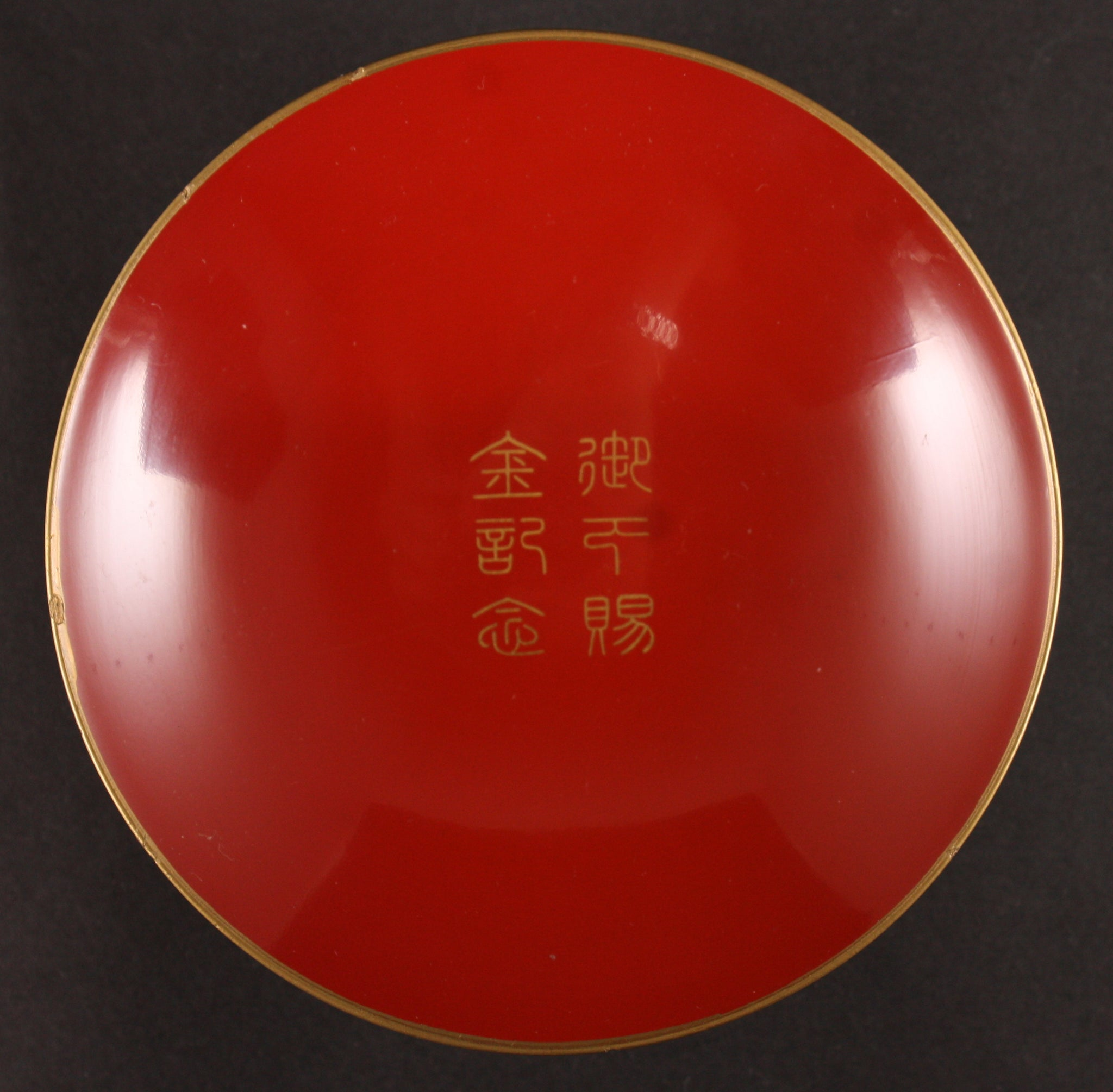 Antique Japanese 1914 Taisho Ueno Park Exhibition Lacquer Sake Cup
