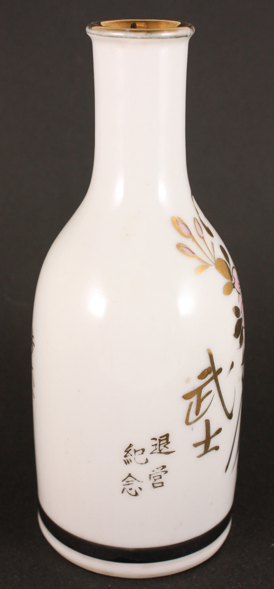 Antique Japanese Military Blossoms Flag Samurai Army Sake Bottle