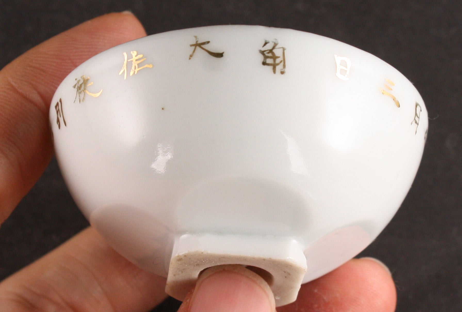 Rare Antique Japanese Military 1918 Colonel Retirement Martial Arts Demonstration Army Sake Cup