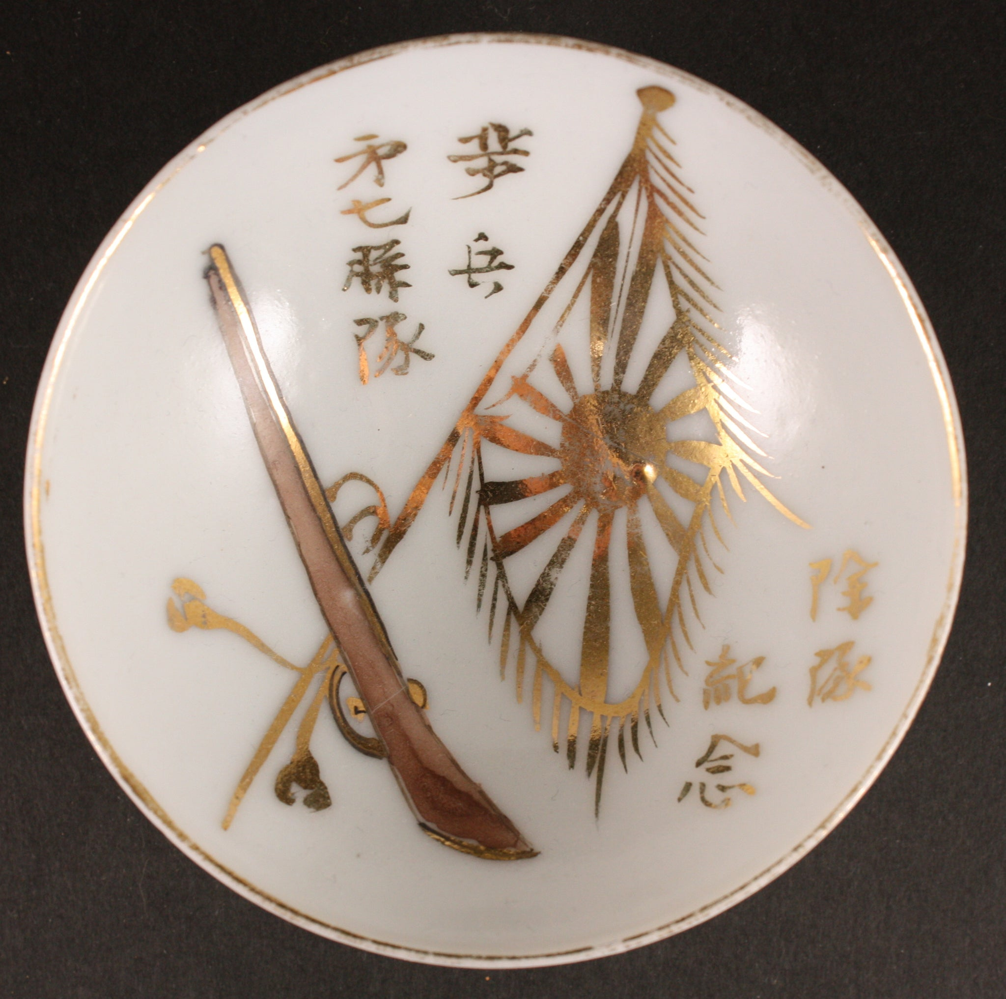 Antique Japanese Military Rifle Flag Infantry Army Sake Cup