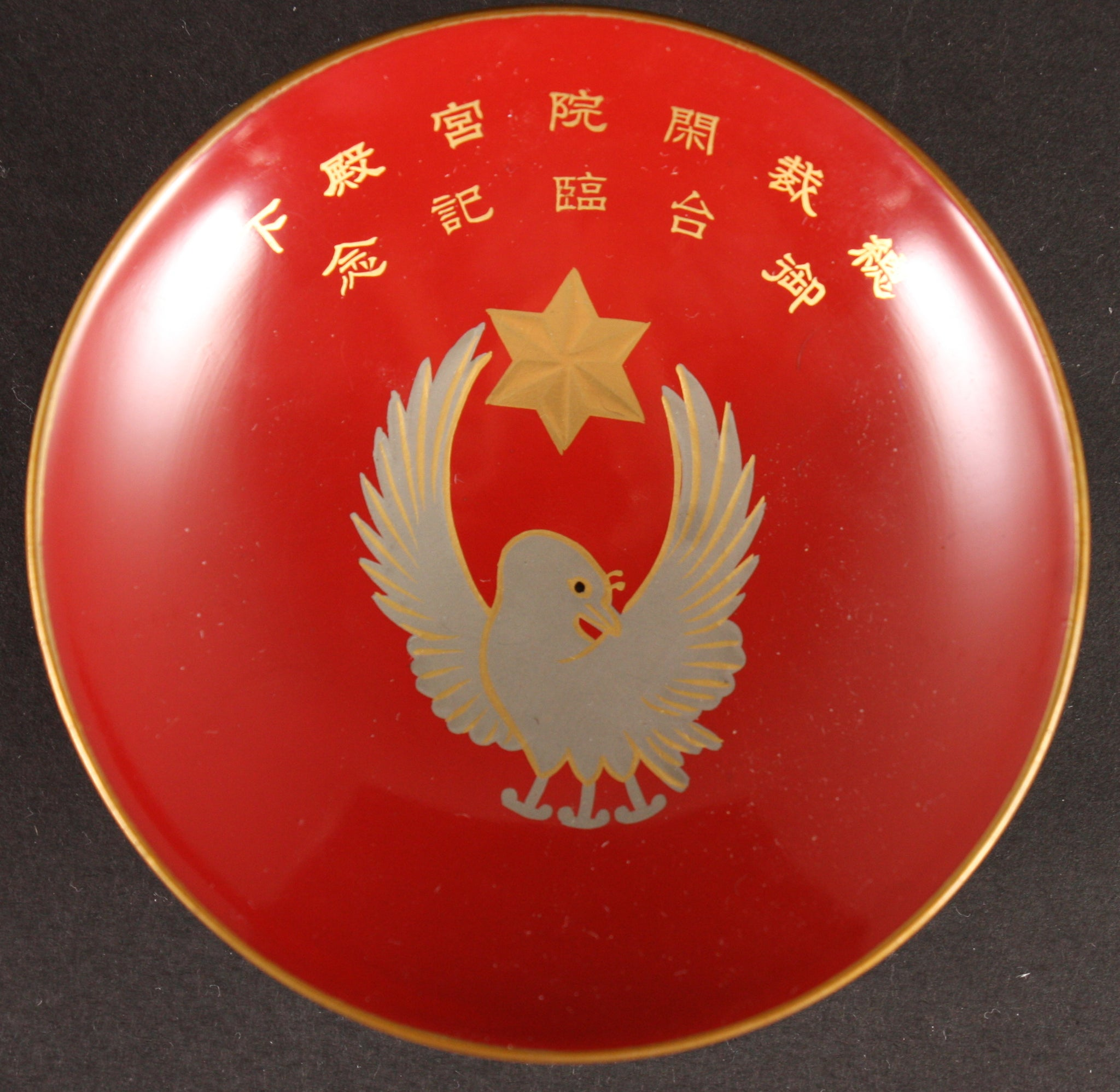 Rare Antique Japanese Military 1935 Three-Legged Crow Imperial Household Lacquer Army Sake Cup