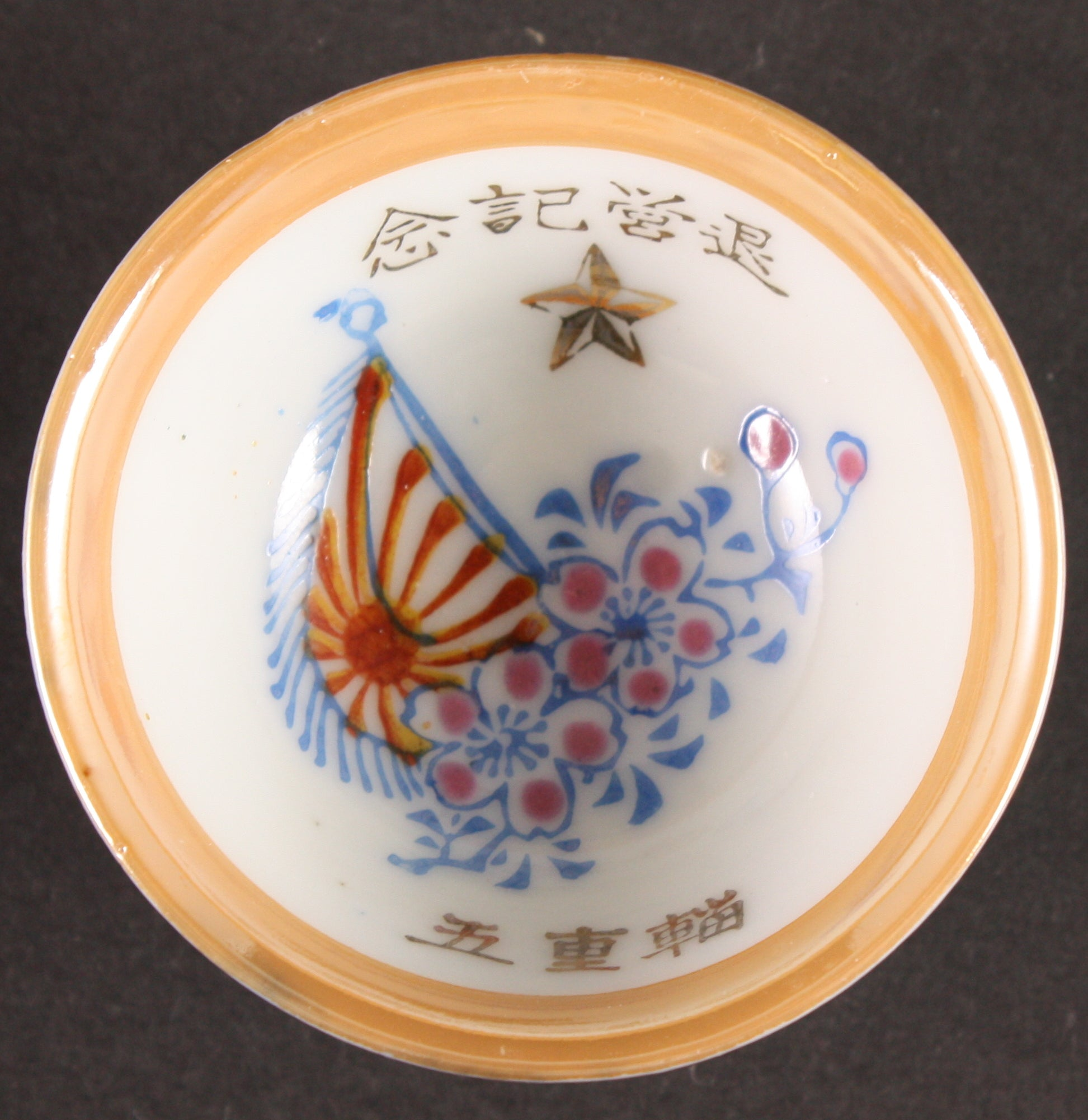 Antique Japanese Military Blossoms Star Flag Transport Army Sake Cup