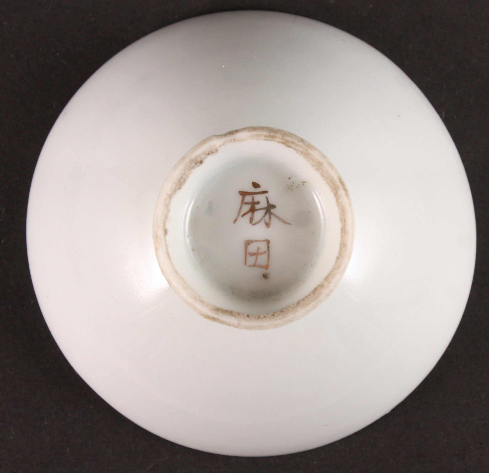 Very Rare Antique Japanese Military Hand Drawn Soldier Explosion Army Sake Cup