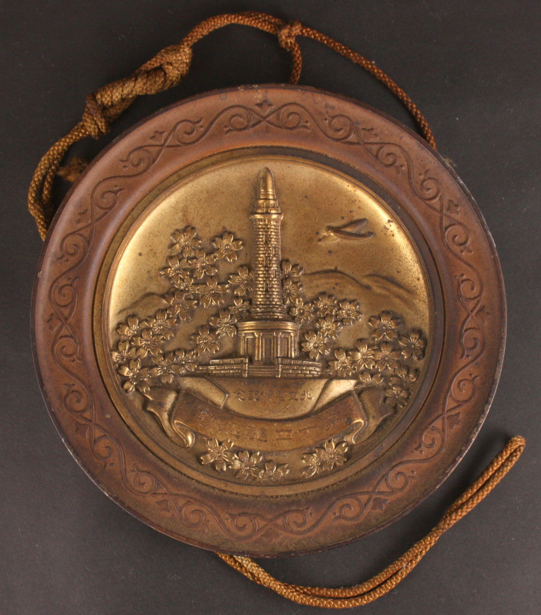 Very Rare Antique Japanese 14th Destroyer Squadron North China Patrol Commemorative Dish