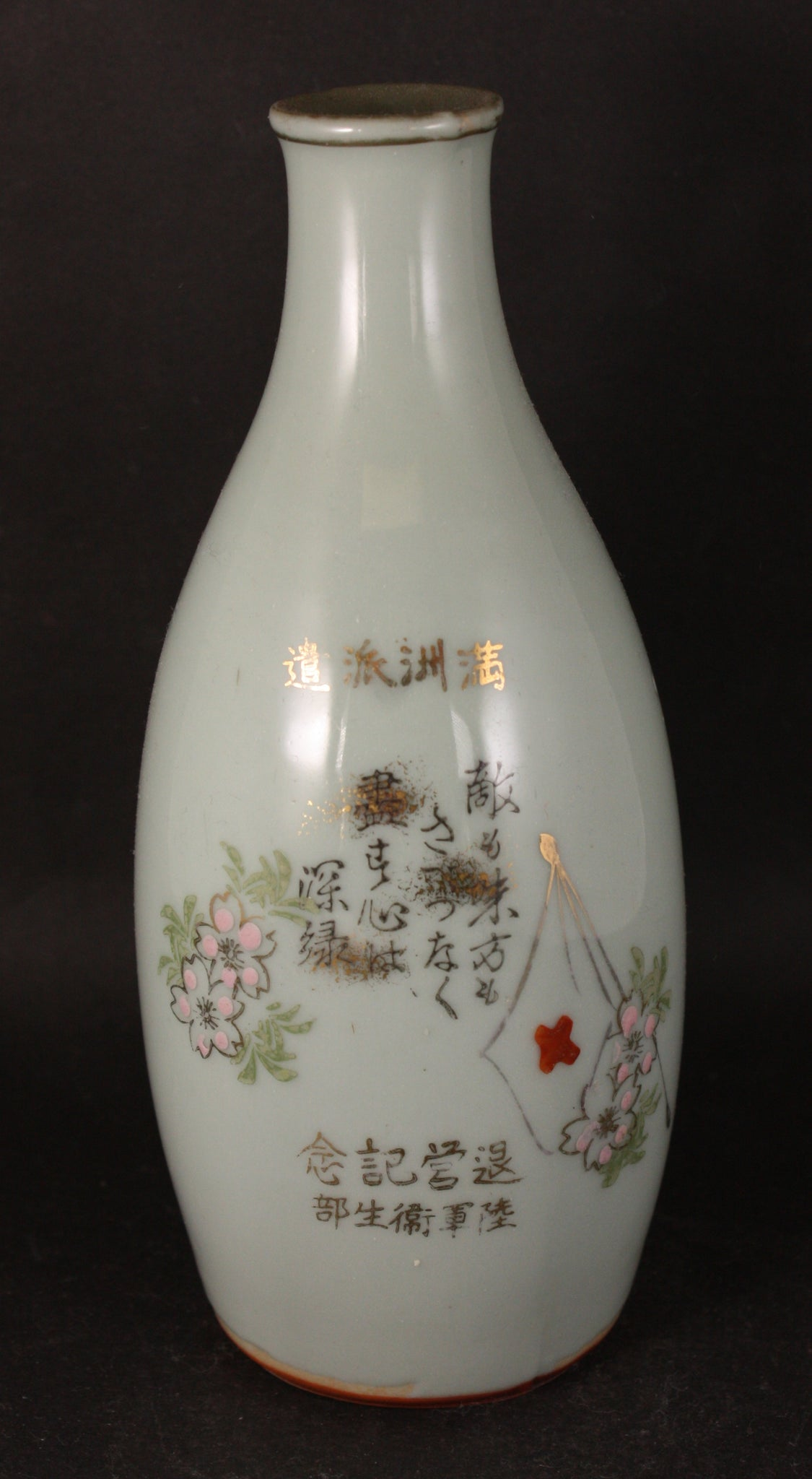 Antique Japanese Military Medic Manchuria Invasion Army Sake Bottle