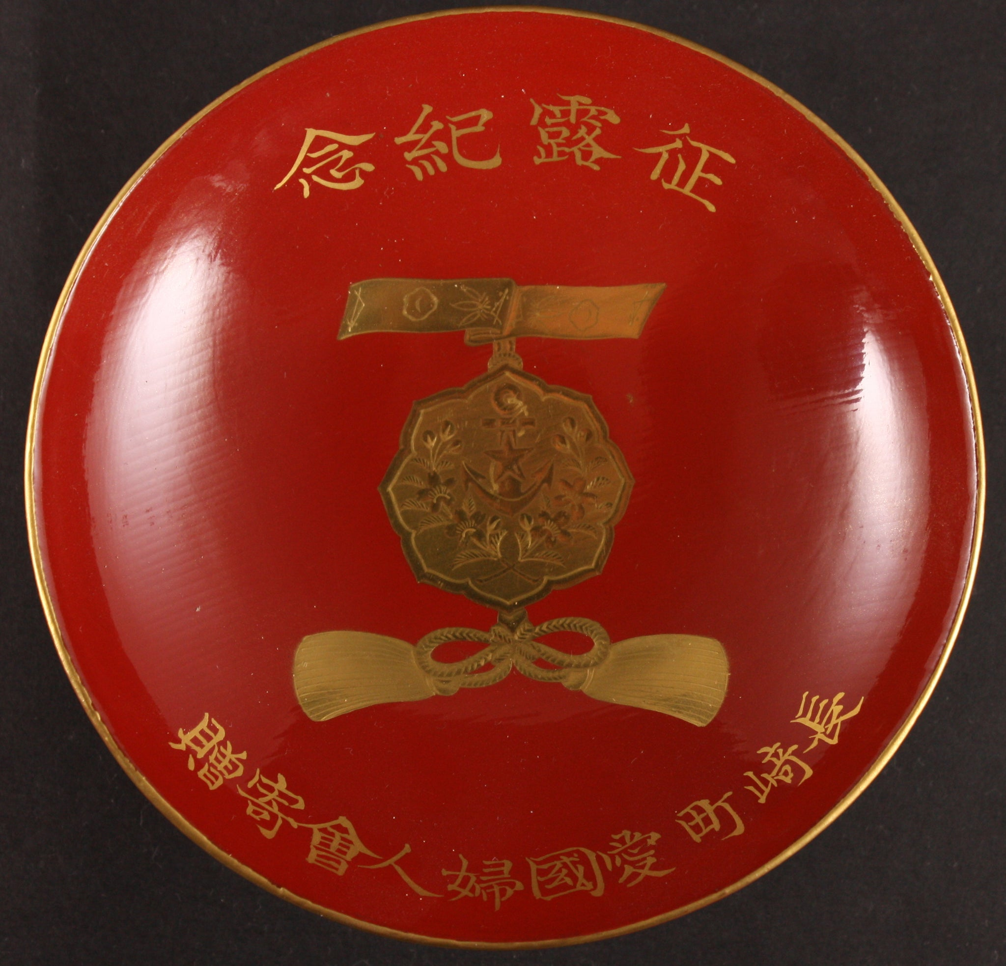 Russo Japanese War Victory Patriotic Women Association Special Medal Lacquer Sake Cup