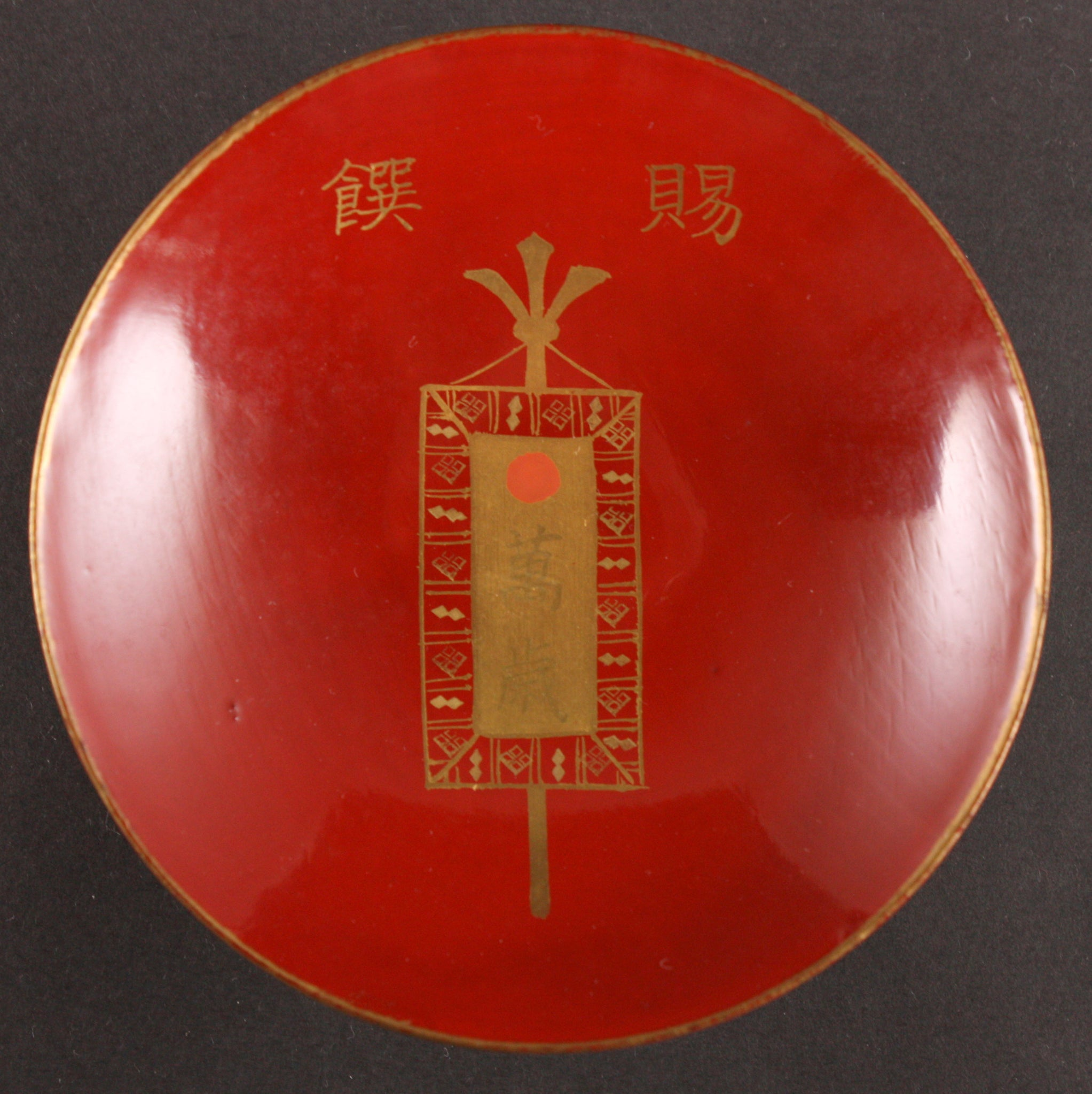 Antique Japanese Military 1915 Taisho Enthronement Commemoration Lacquer Sake Cup