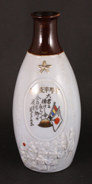 Antique Japanese Military Soldiers Marching Republic of China Army Sake Bottle