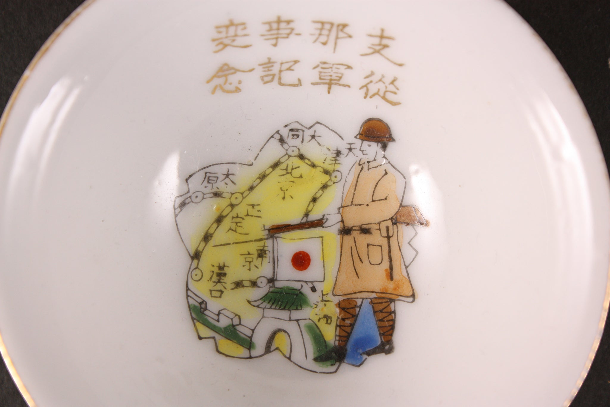 Antique Japanese Military Soldier On Guard China Map Army Sake Cup