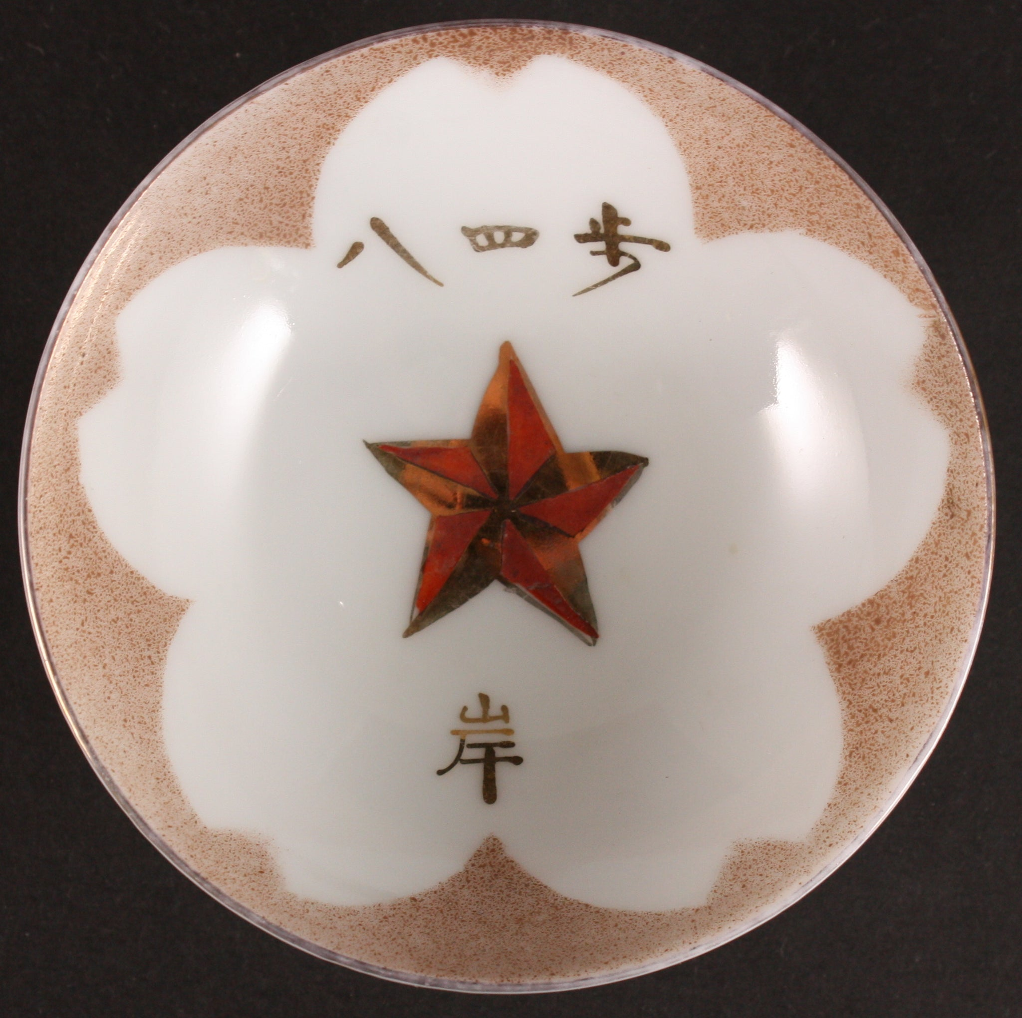 Antique Japanese Military Blown Ink Cherry Blossom Infantry Army Sake Cup