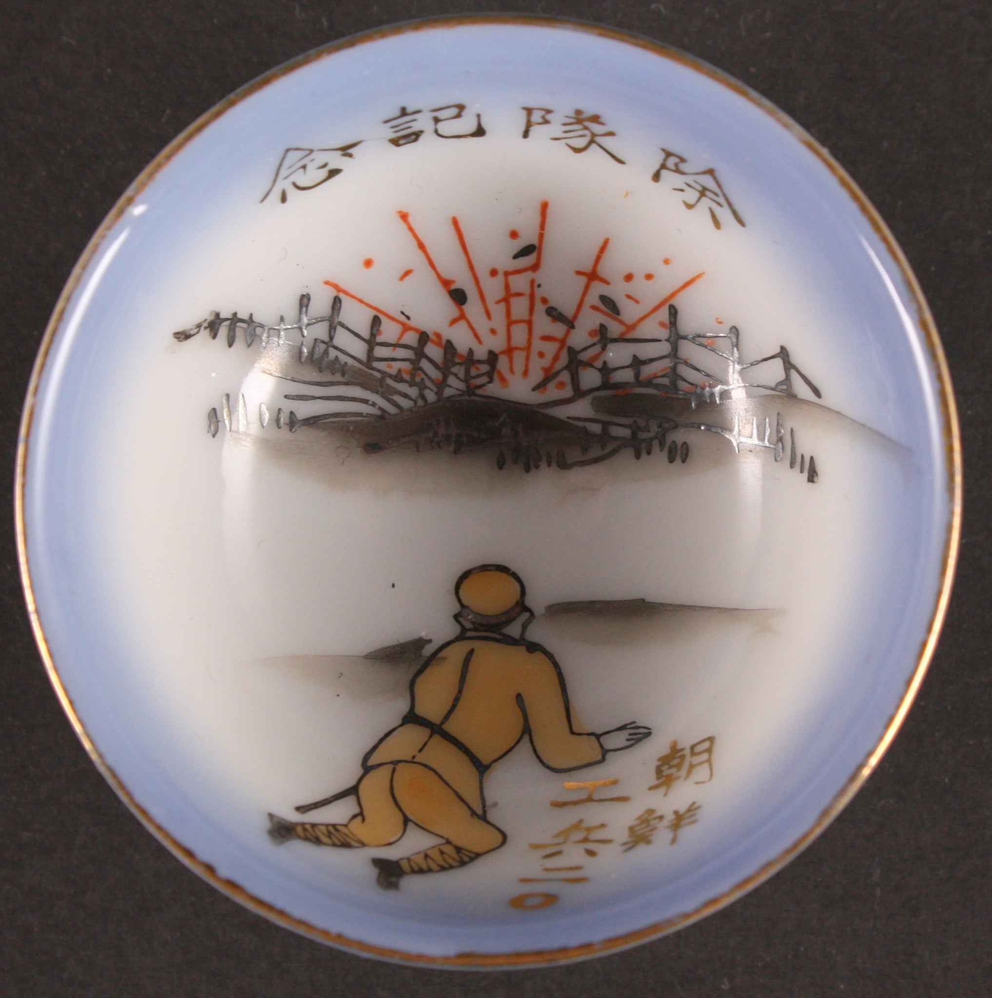 Antique Japanese Military Engineer Soldier Explosion Korea Army Sake Cup