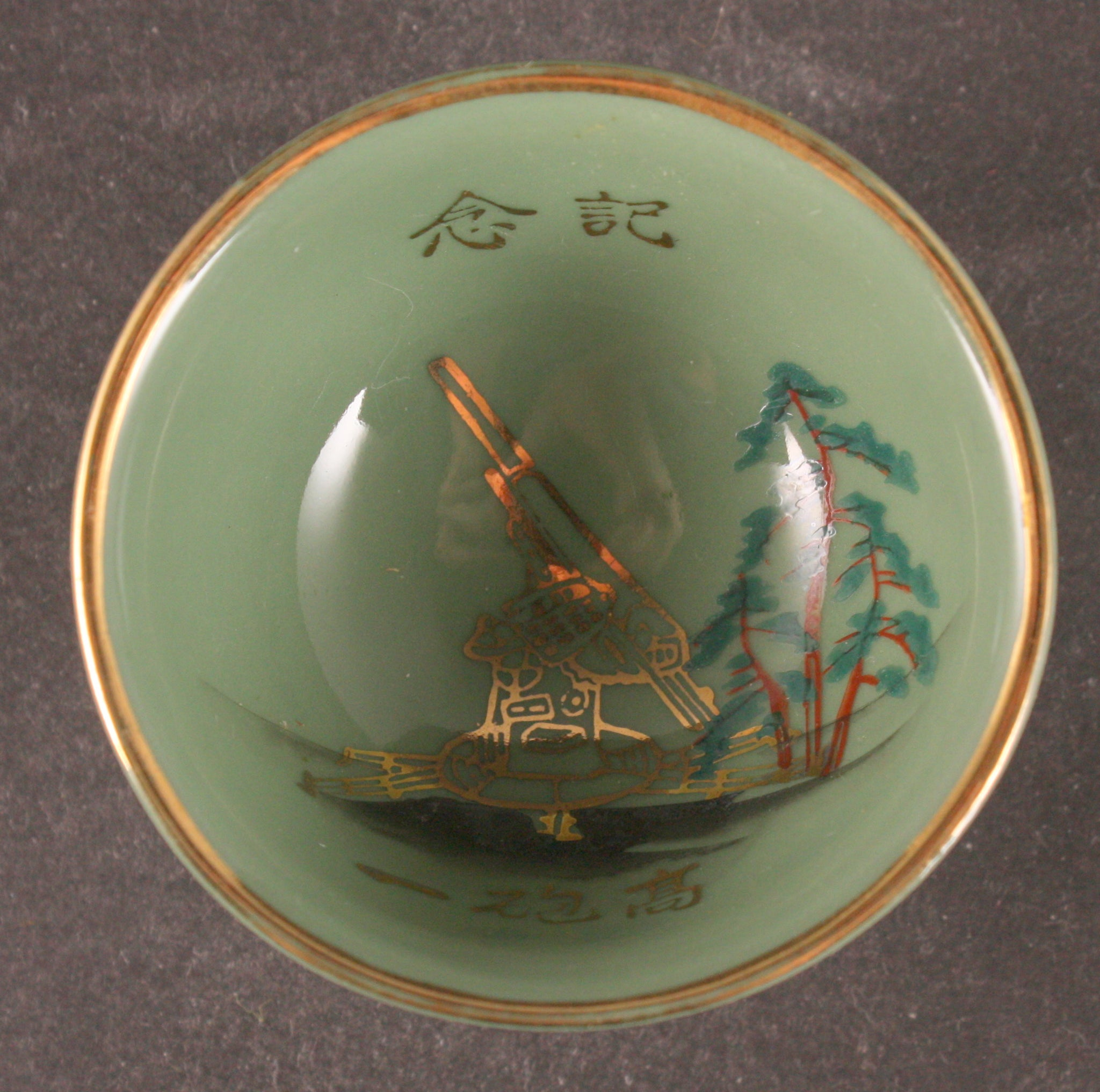 Antique Japanese Military Anti-Aircraft Regiment Army Sake Cup