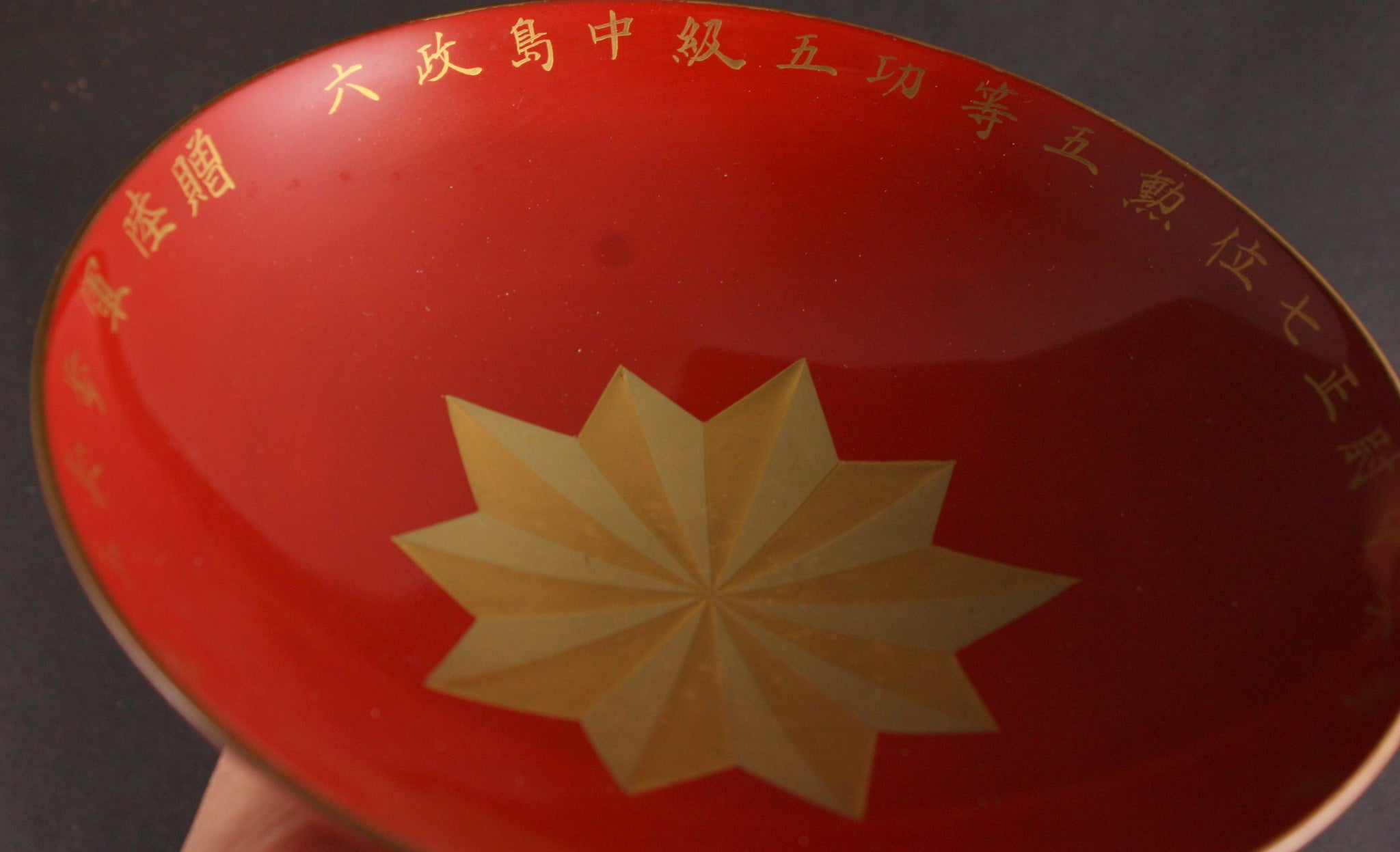 Antique Japanese Military 1909 Army Academy Lieutenant Lacquer Sake Cup