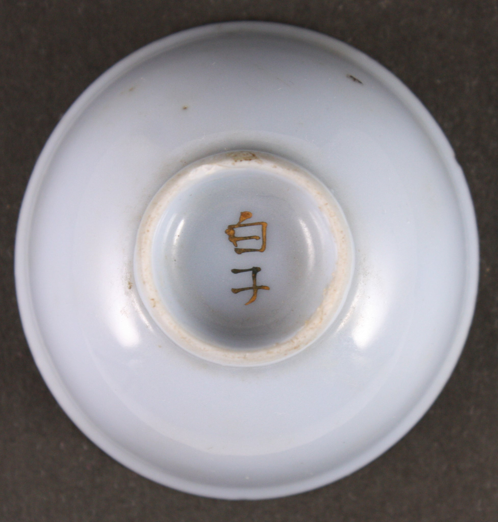 Antique Japanese Military Heavy Field Howitzer Army Sake Cup