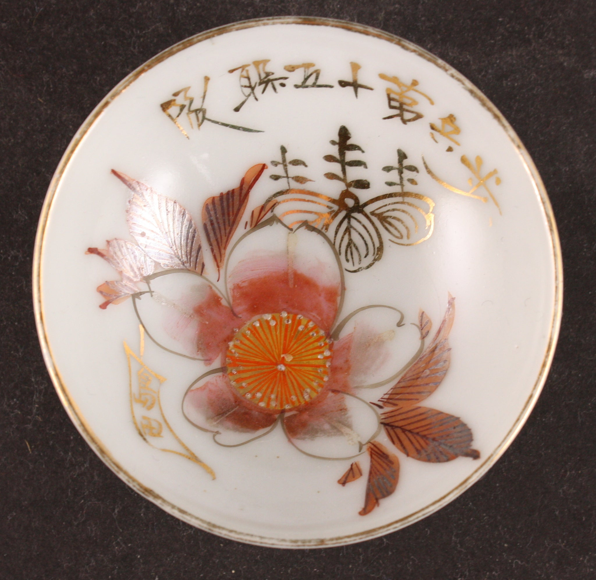 Antique Japanese Military Cherry Blossom Infantry Army Sake Cup