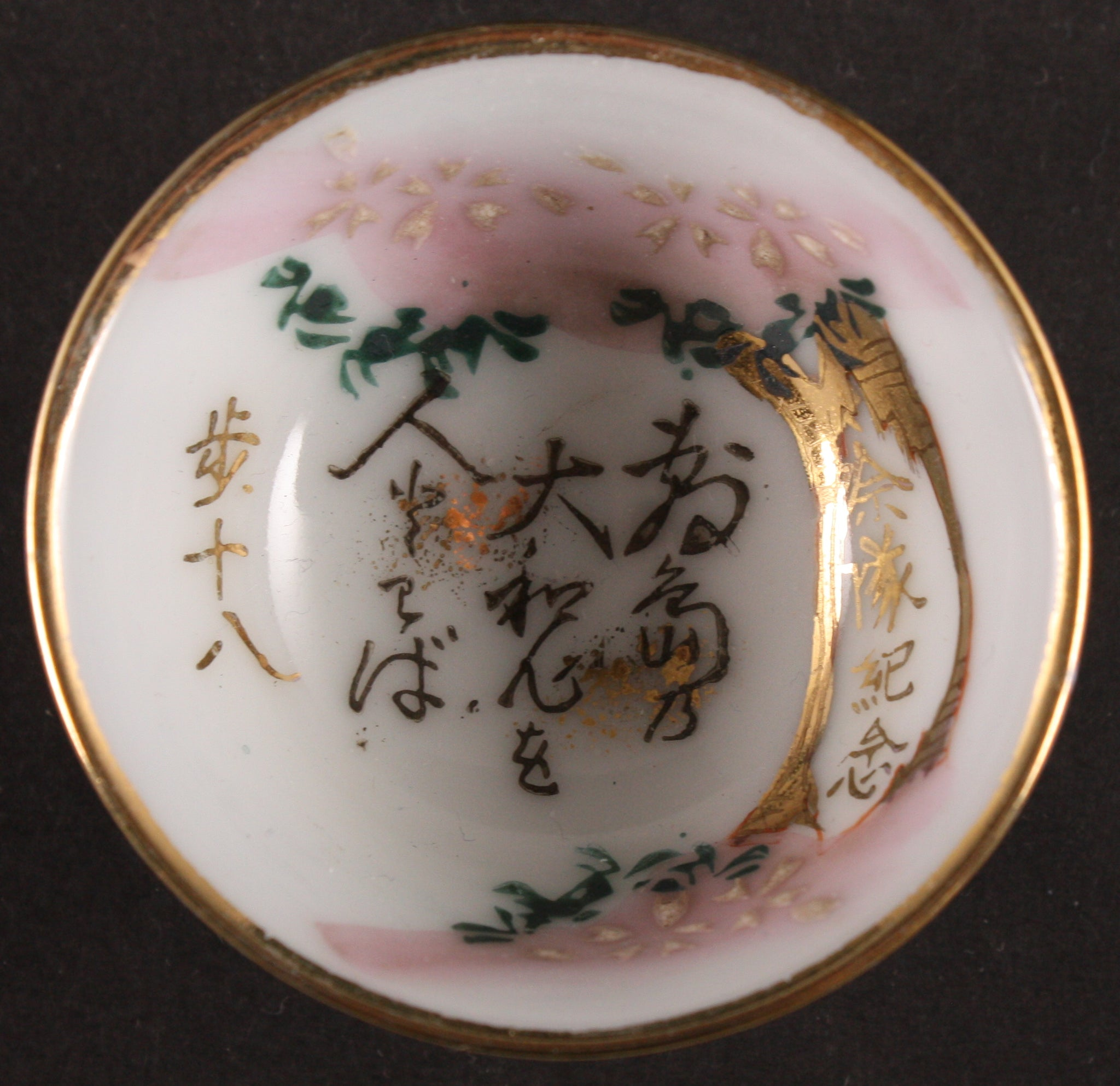 Antique Japanese Military Cherry Blossom Tree Poem Infantry Army Sake Cup