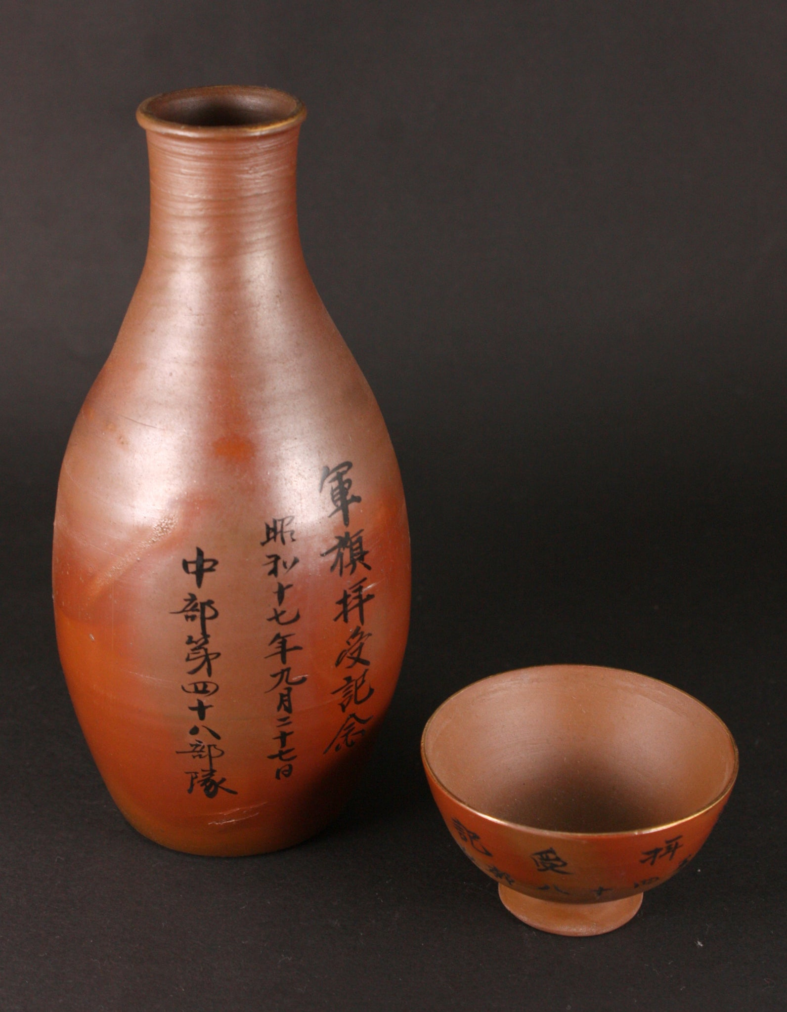 Antique Japanese 1942 WW2 Regimental Banner Bizen-ware Army Sake Bottle and Cup