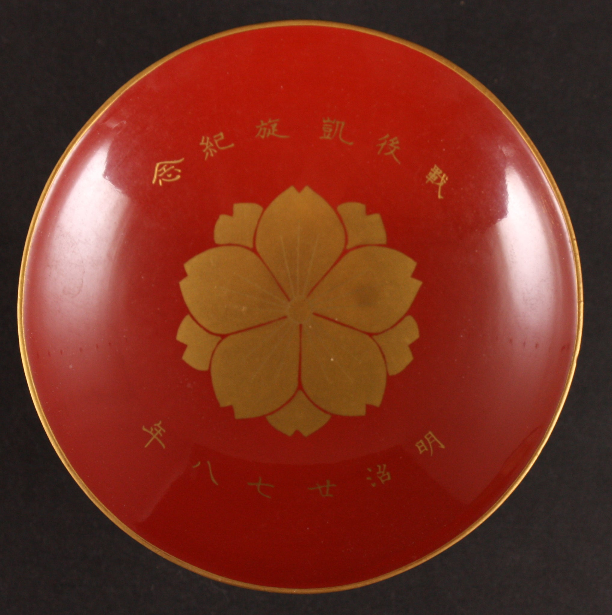 Antique Japanese Military 1895 Sino Japanese War Victory Lacquer Sake Cup