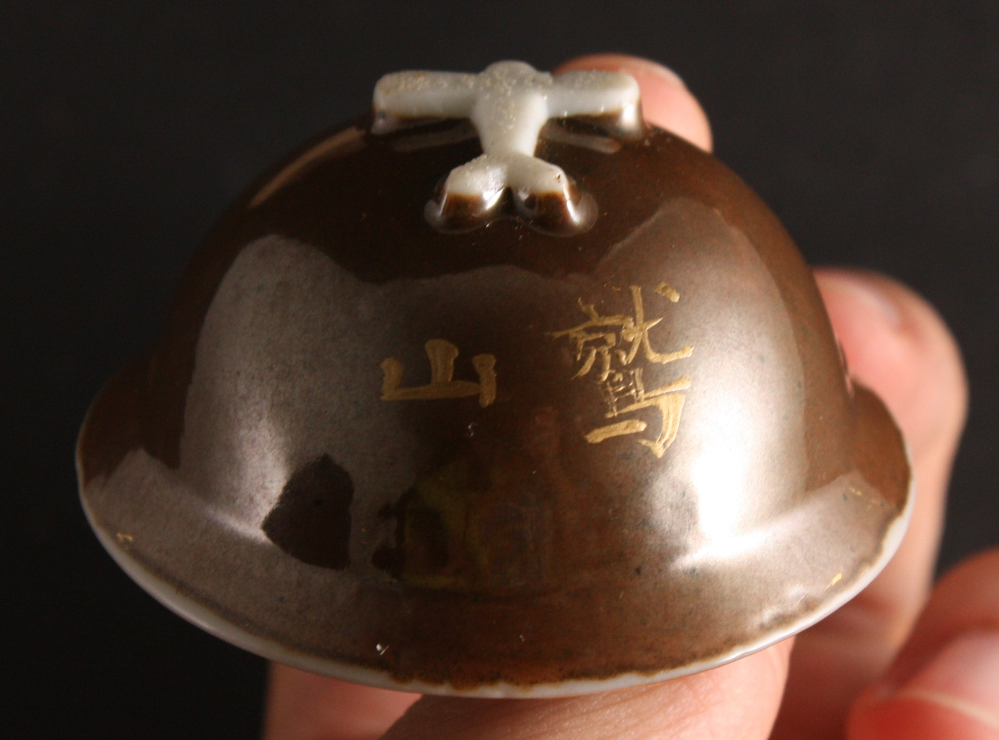 Antique Japanese Military Chrysanthemum on Water Flag Helmet Army Sake Cup