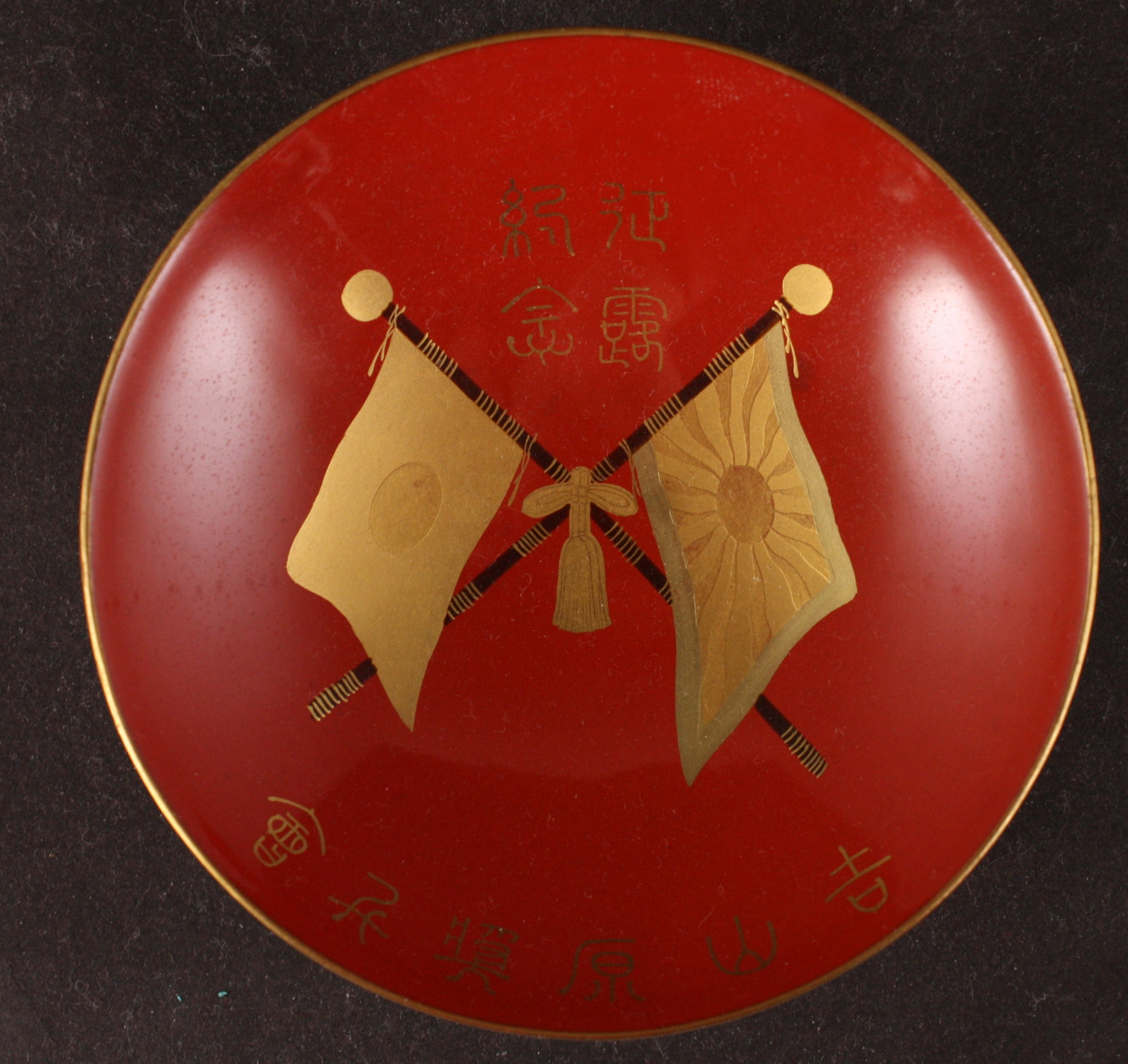 Russo Japanese War Victory Soldier Award Meeting Lacquer Sake Cup