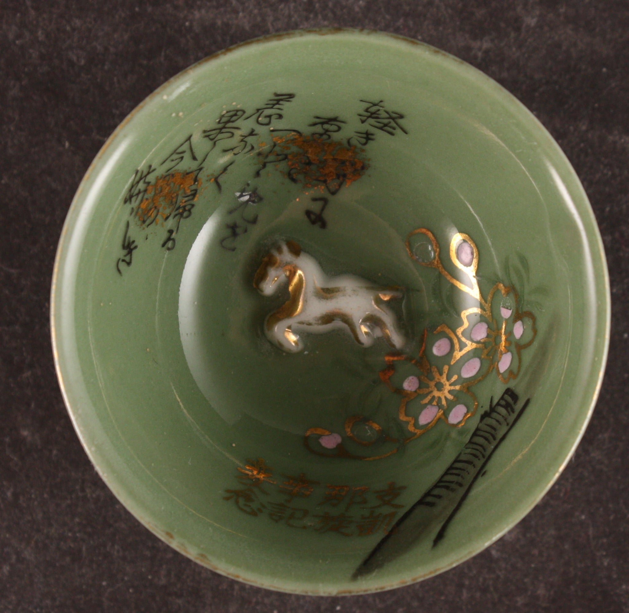 Antique Japanese Military Embossed Horse China Incident Army Sake Cup