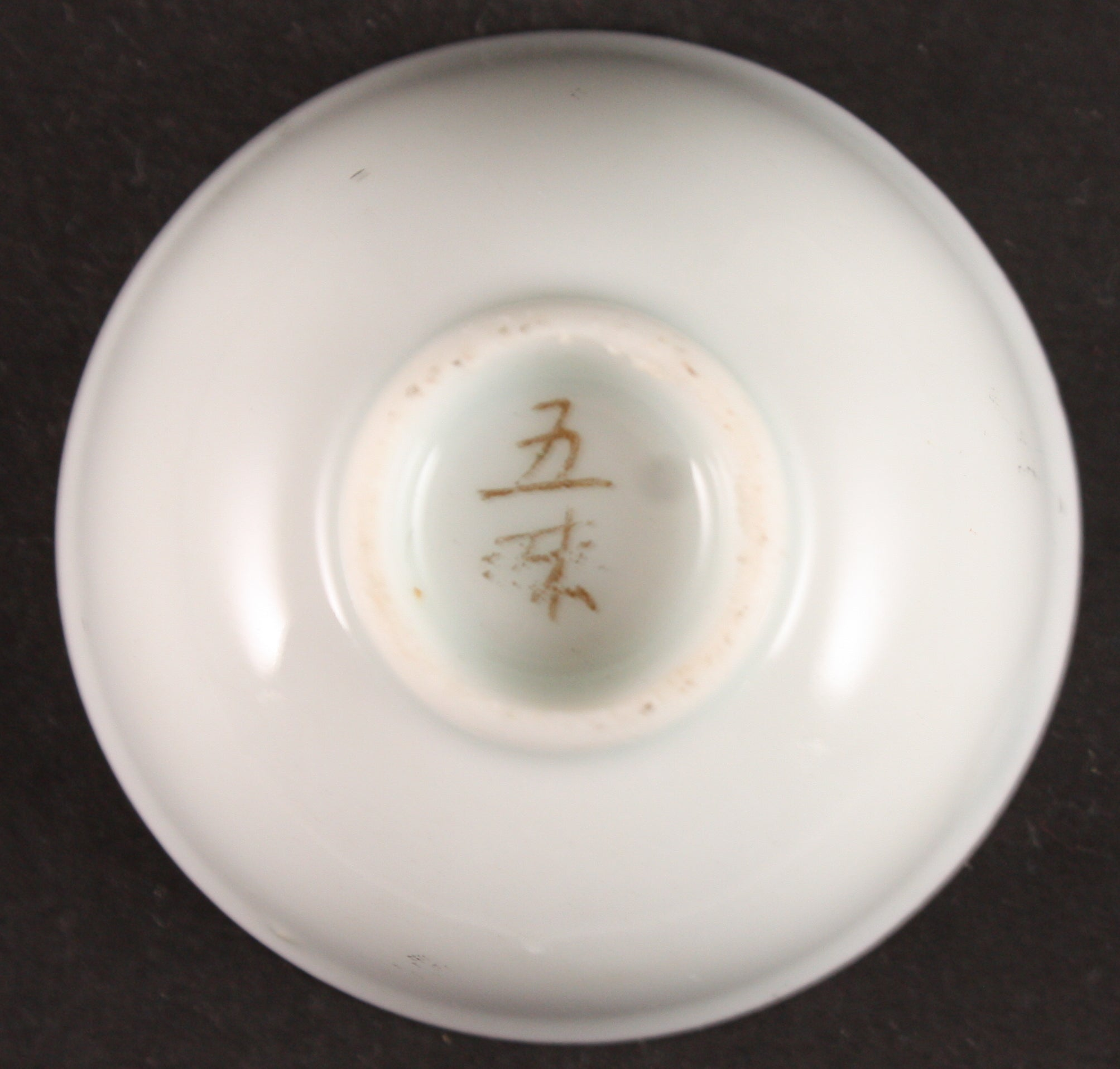 Antique Japanese Military Glory of the Nation Imperial Guard Transport Army Sake Cup