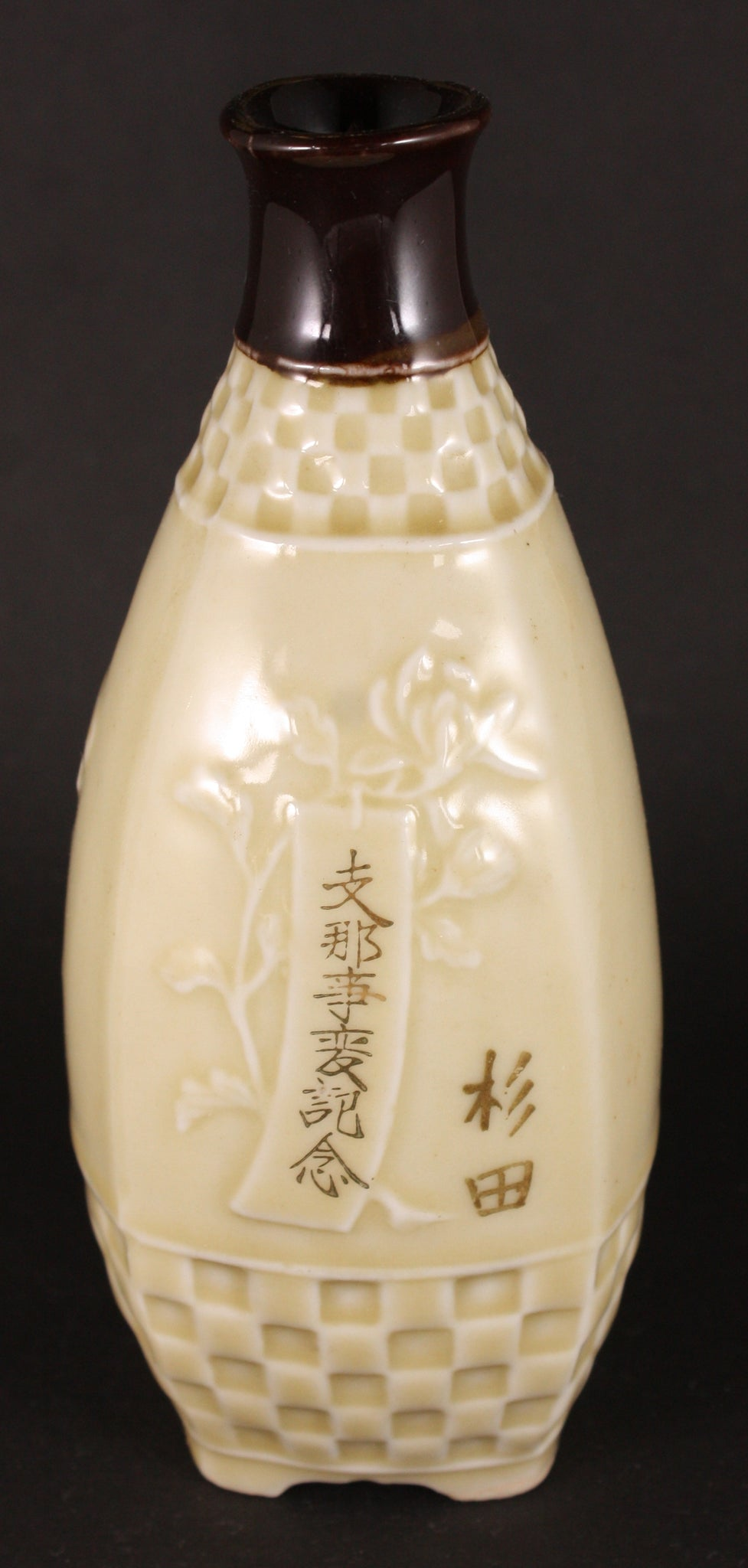 Antique Japanese Military WW2 Chinese City Gate Army Sake Bottle