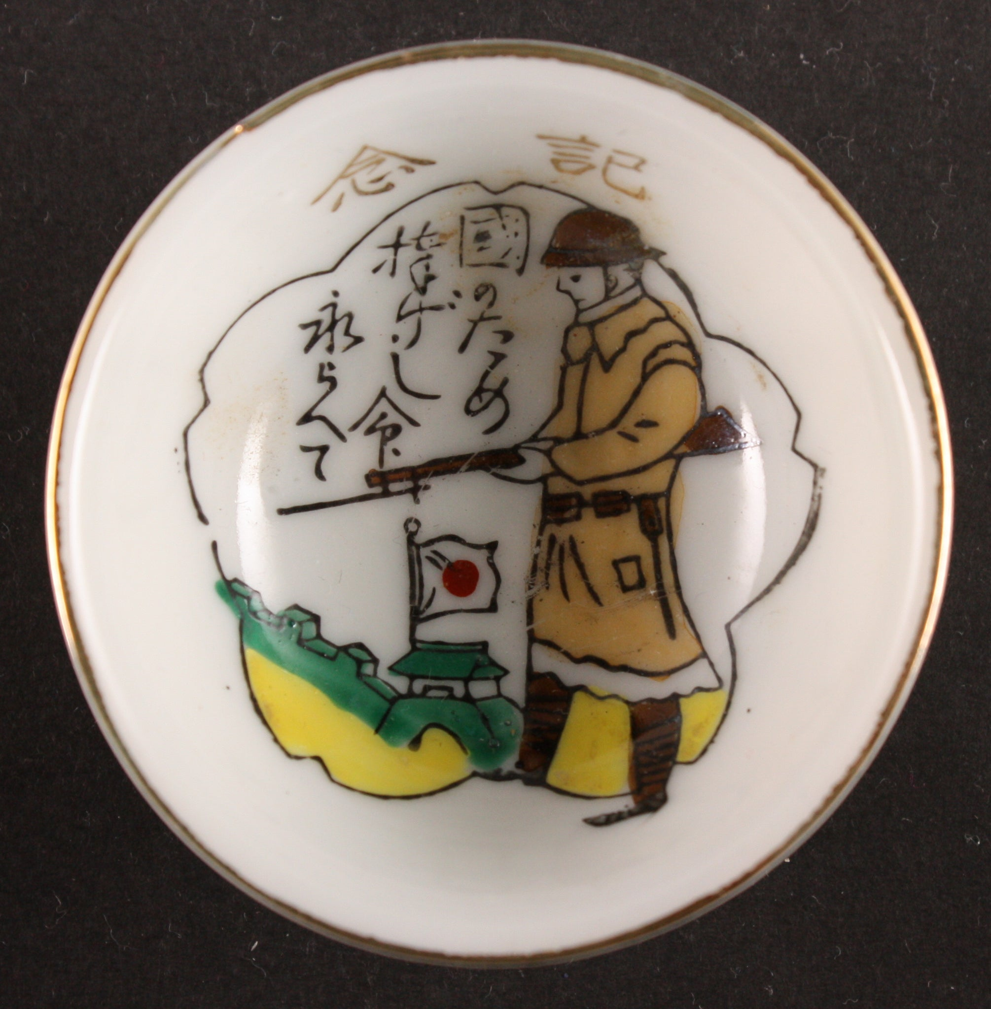Antique Japanese Military Standing Soldier China Incident Army Sake Cup