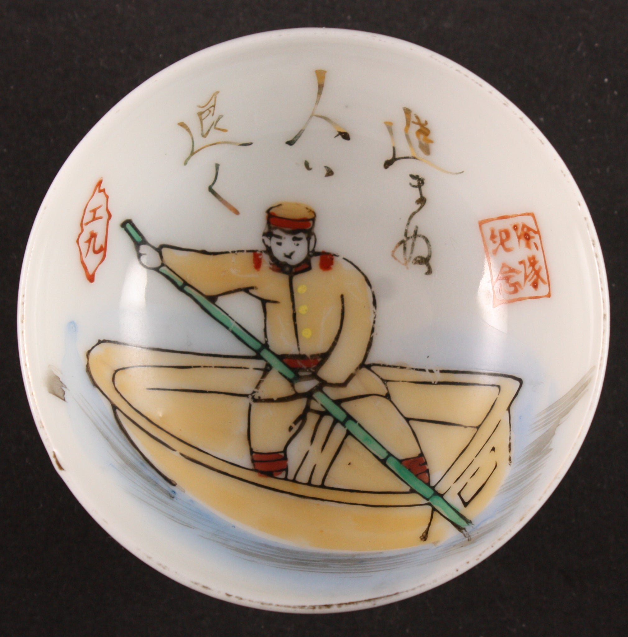 Rare Antique Japanese Military Soldier on a boat Engineer Army Sake Cup