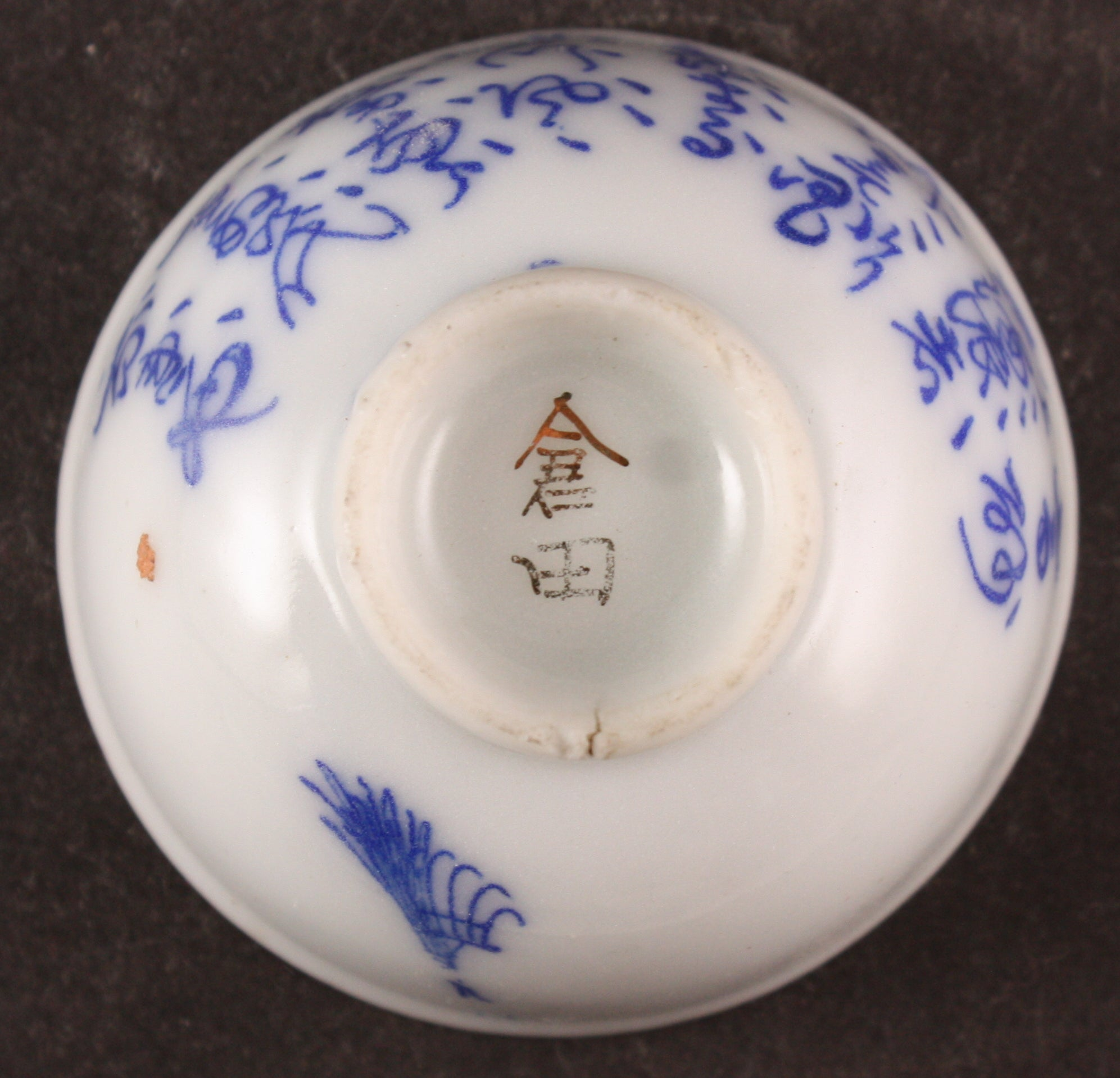Antique Japanese Military Infantry Poem Army Sake Cup