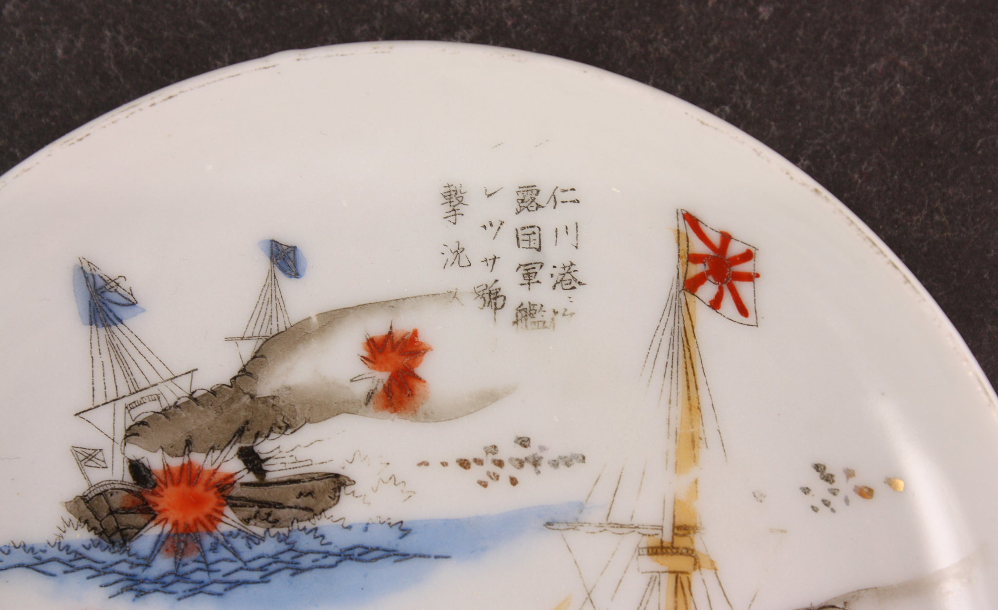 Rare Antique Japanese Military Battle of Chemulpo Bay Navy Dish