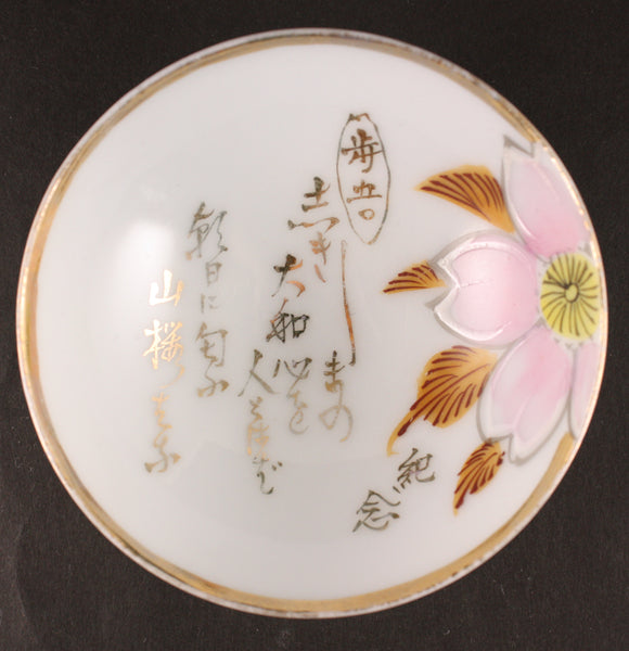 Antique Japanese Military Poem Infantry Cherry Blossom Army Sake Cup