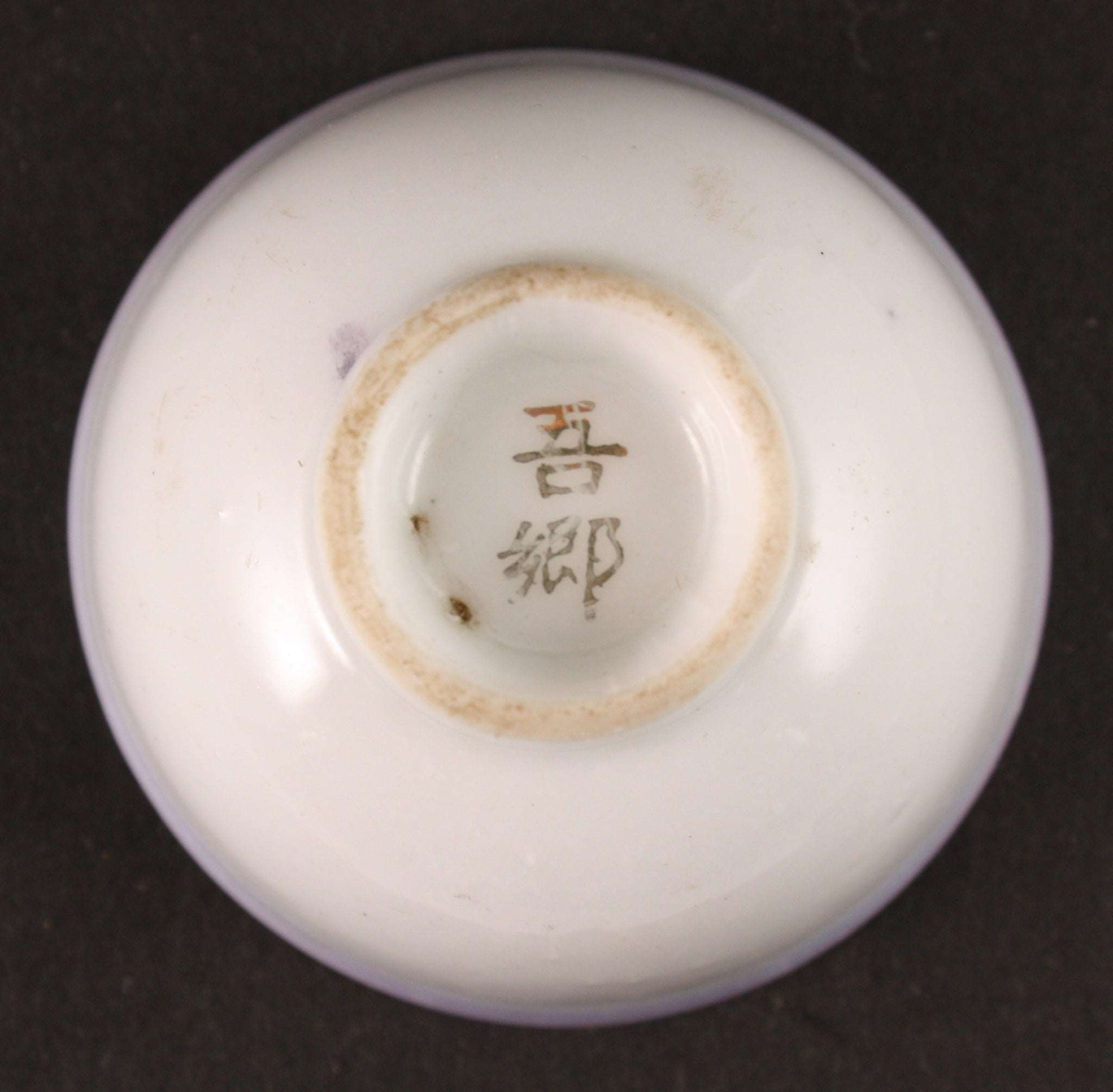 Antique Japanese Military Cherry Blossom Tree Army Sake Cup