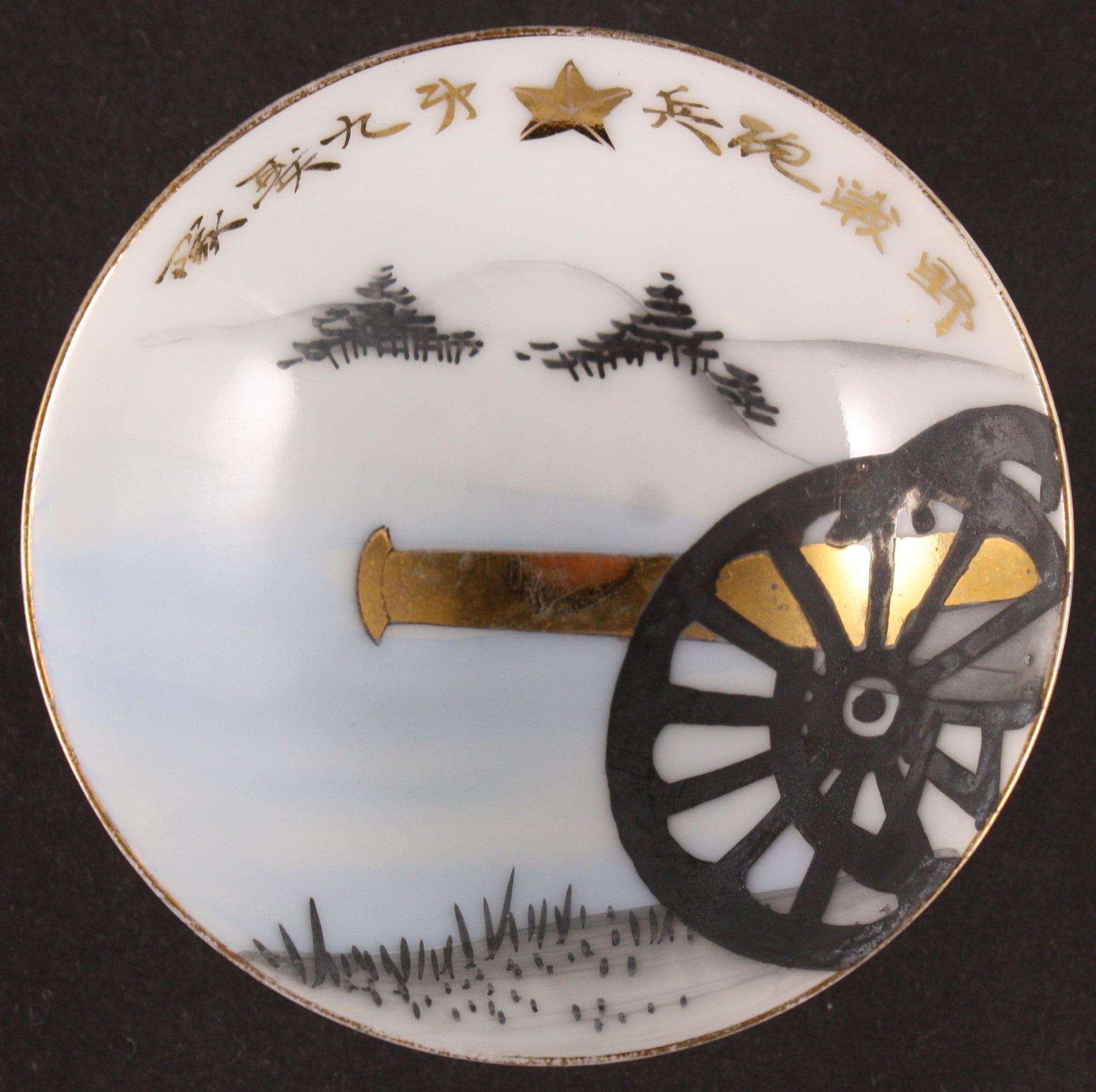 Antique Japanese Military Landscape Artillery Corporal Army Sake Cup