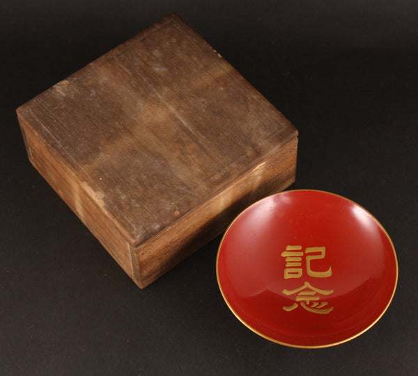Antique Japanese Military 1935 War Clothing Factory 50th Anniversary Lacquer Army Sake Cup