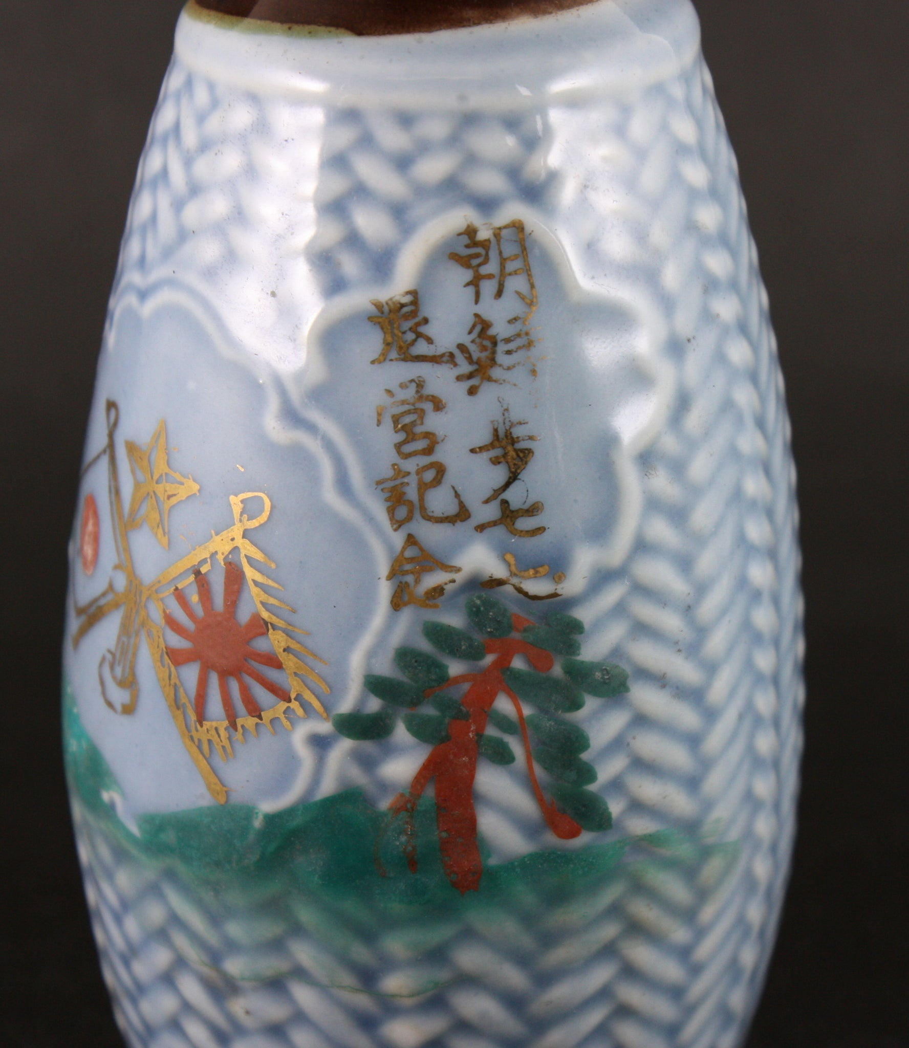 Antique Japanese Military Painted Landscape Korea Infantry Army Sake Bottle