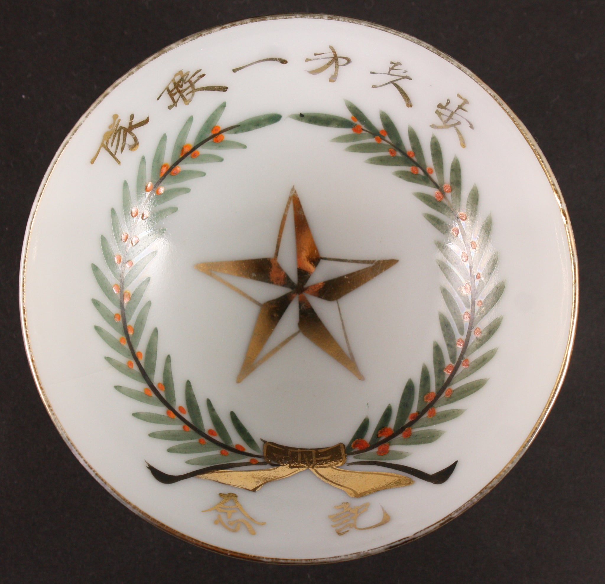 Antique Japanese Military Infantry Wreath Star Army Sake Cup